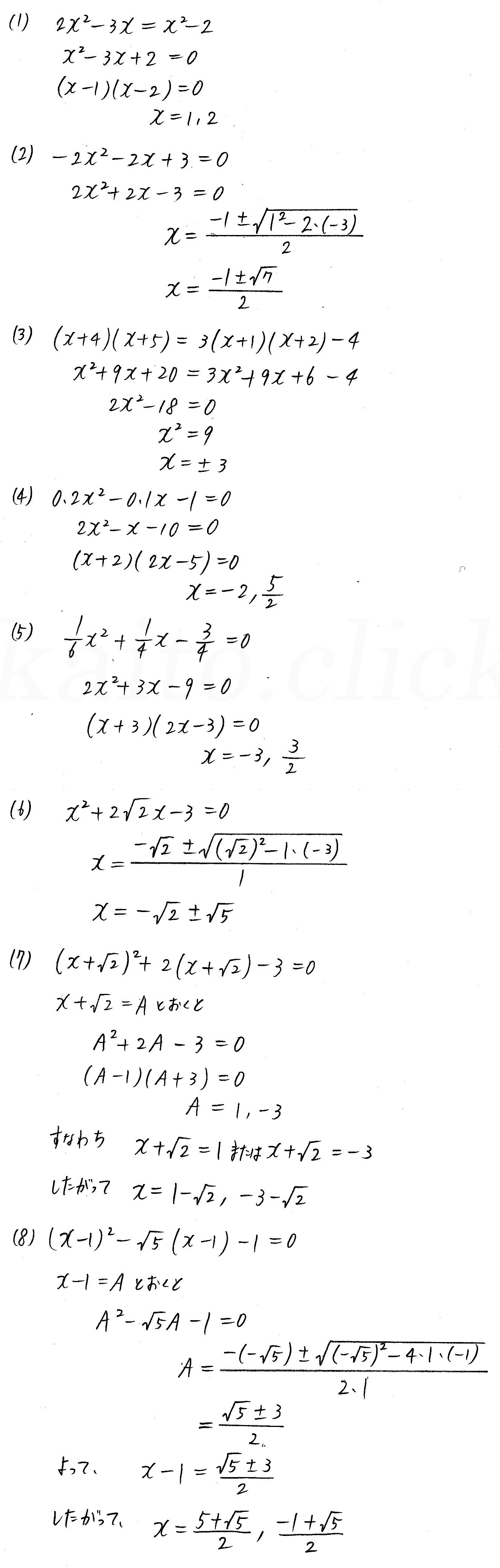 3TRIAL数学Ⅰ-167解答