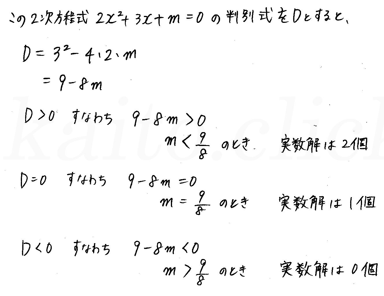 3TRIAL数学Ⅰ-168解答