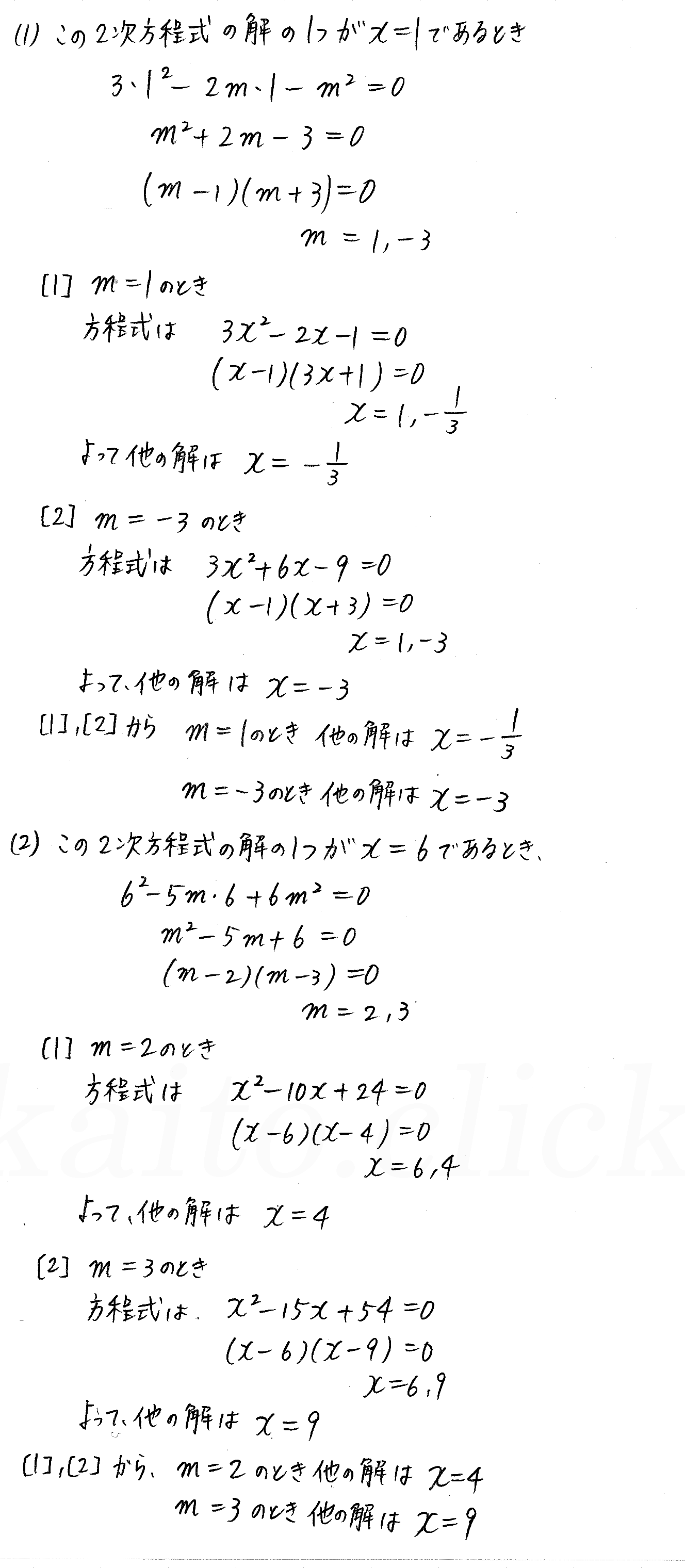 3TRIAL数学Ⅰ-169解答