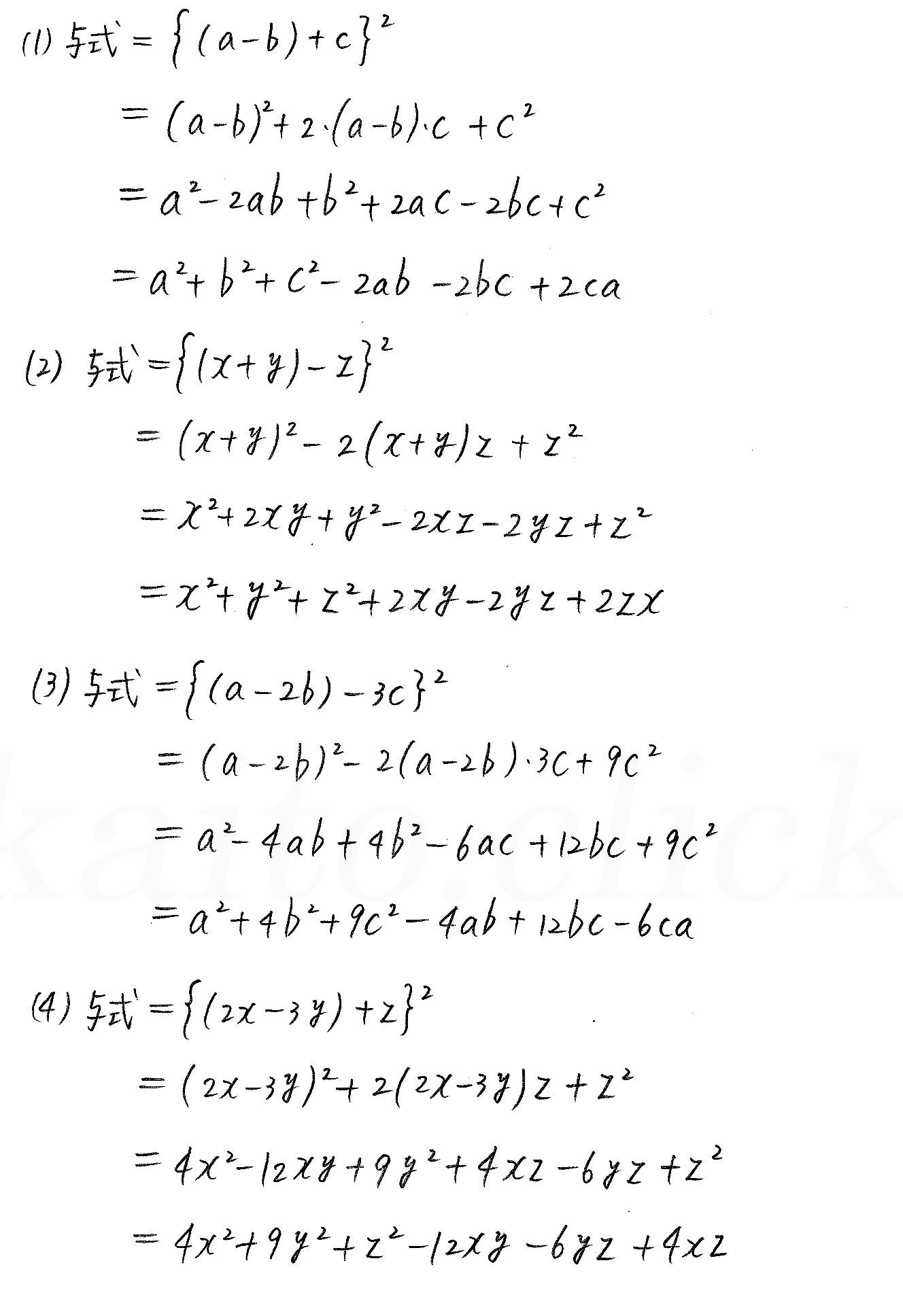 3TRIAL数学Ⅰ-17解答