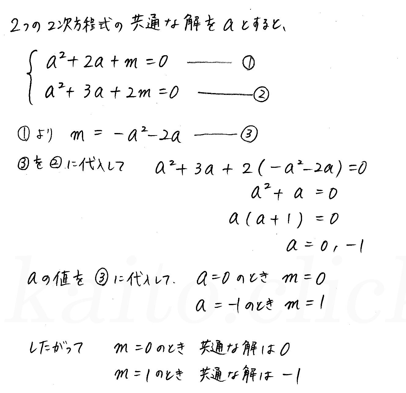 3TRIAL数学Ⅰ-170解答
