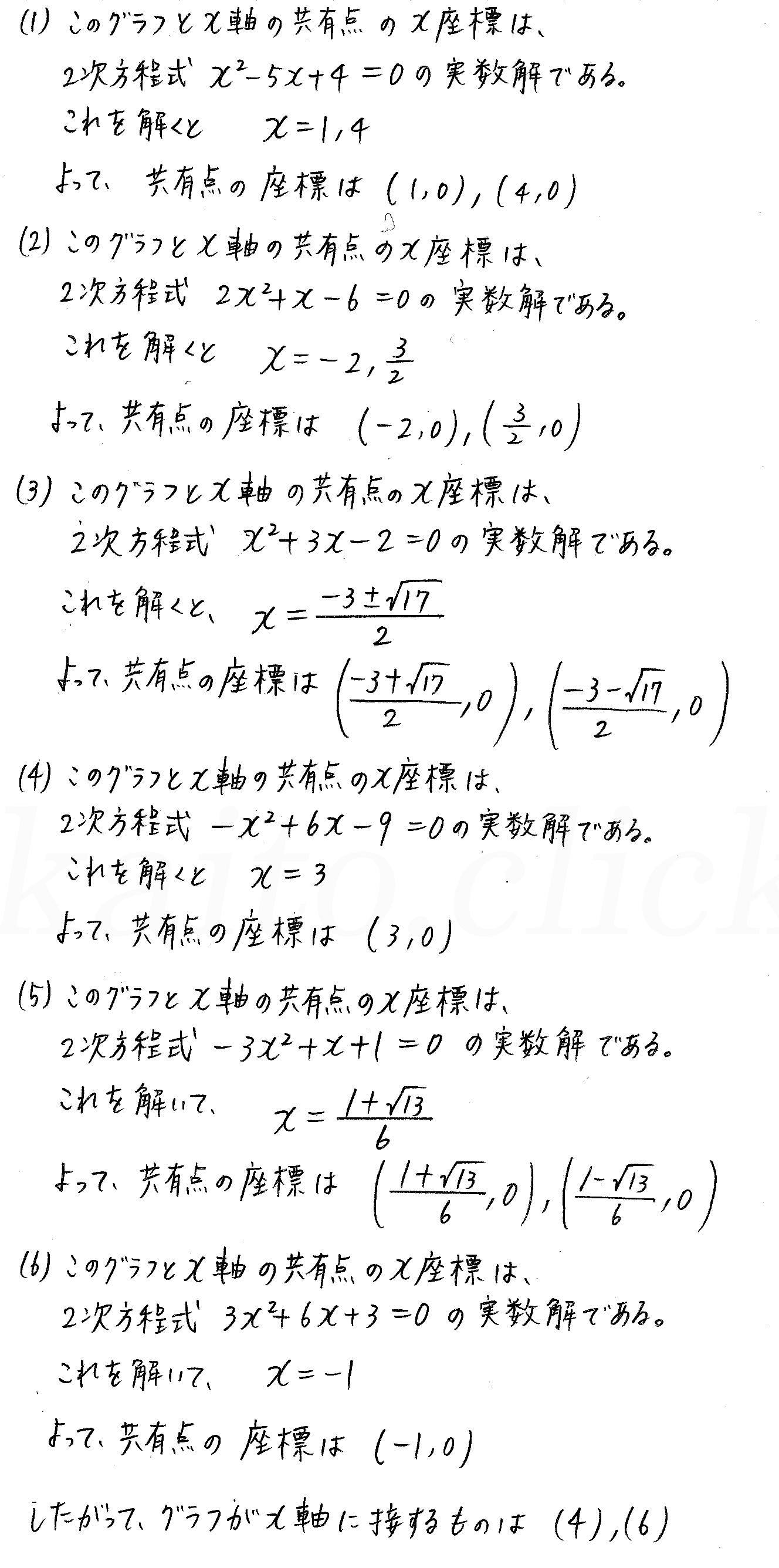 3TRIAL数学Ⅰ-171解答