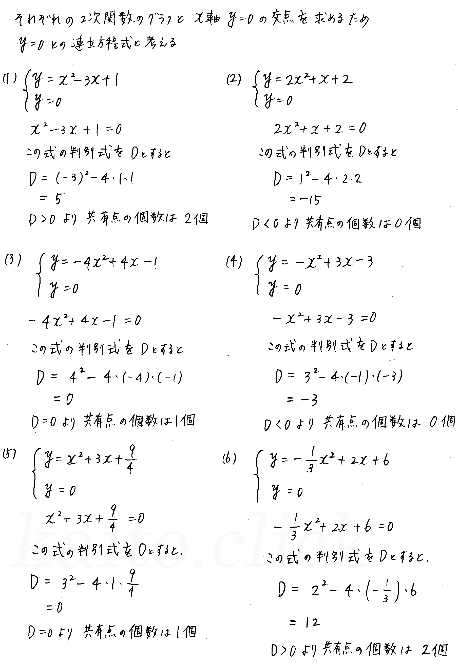 3TRIAL数学Ⅰ-172解答