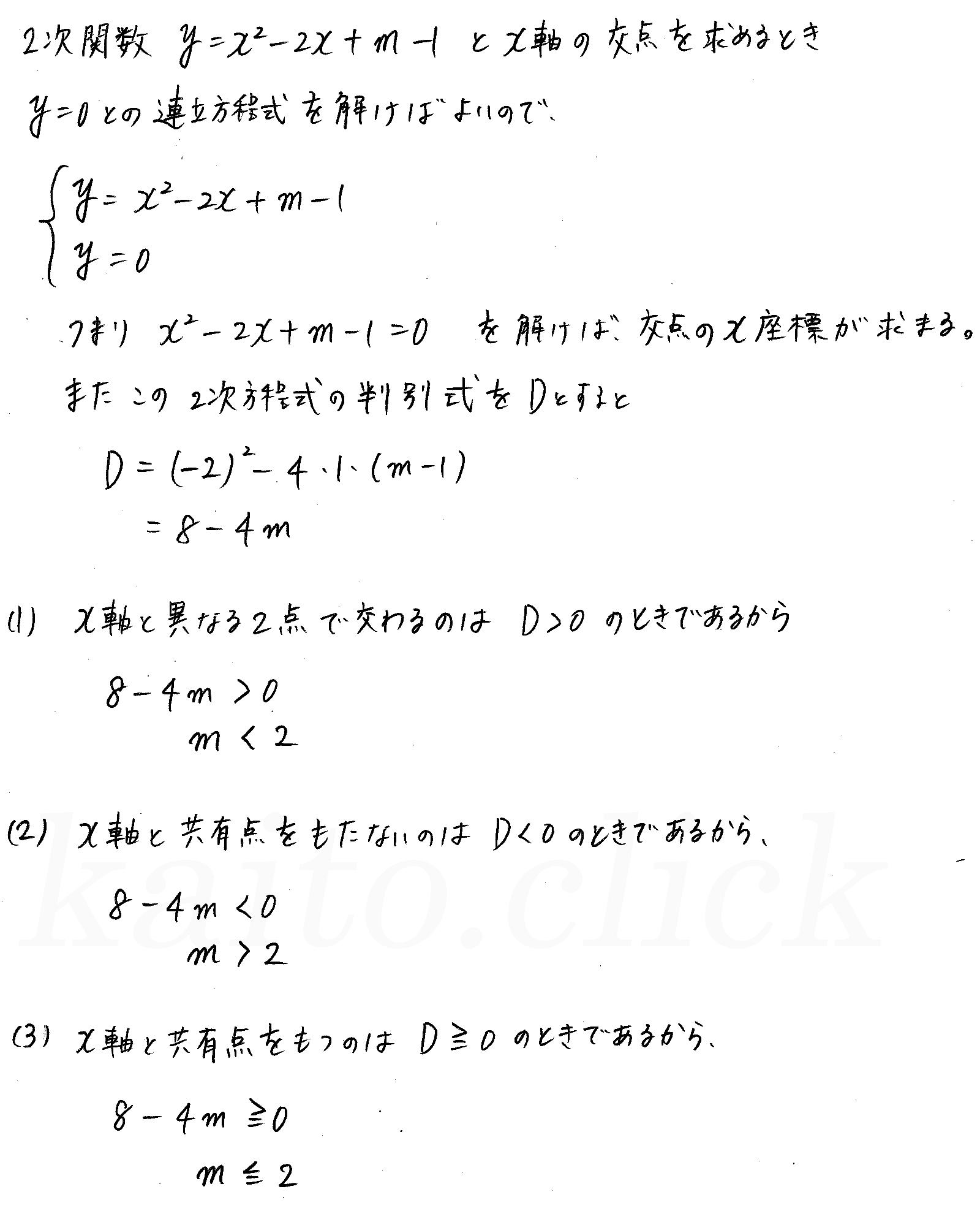 3TRIAL数学Ⅰ-173解答