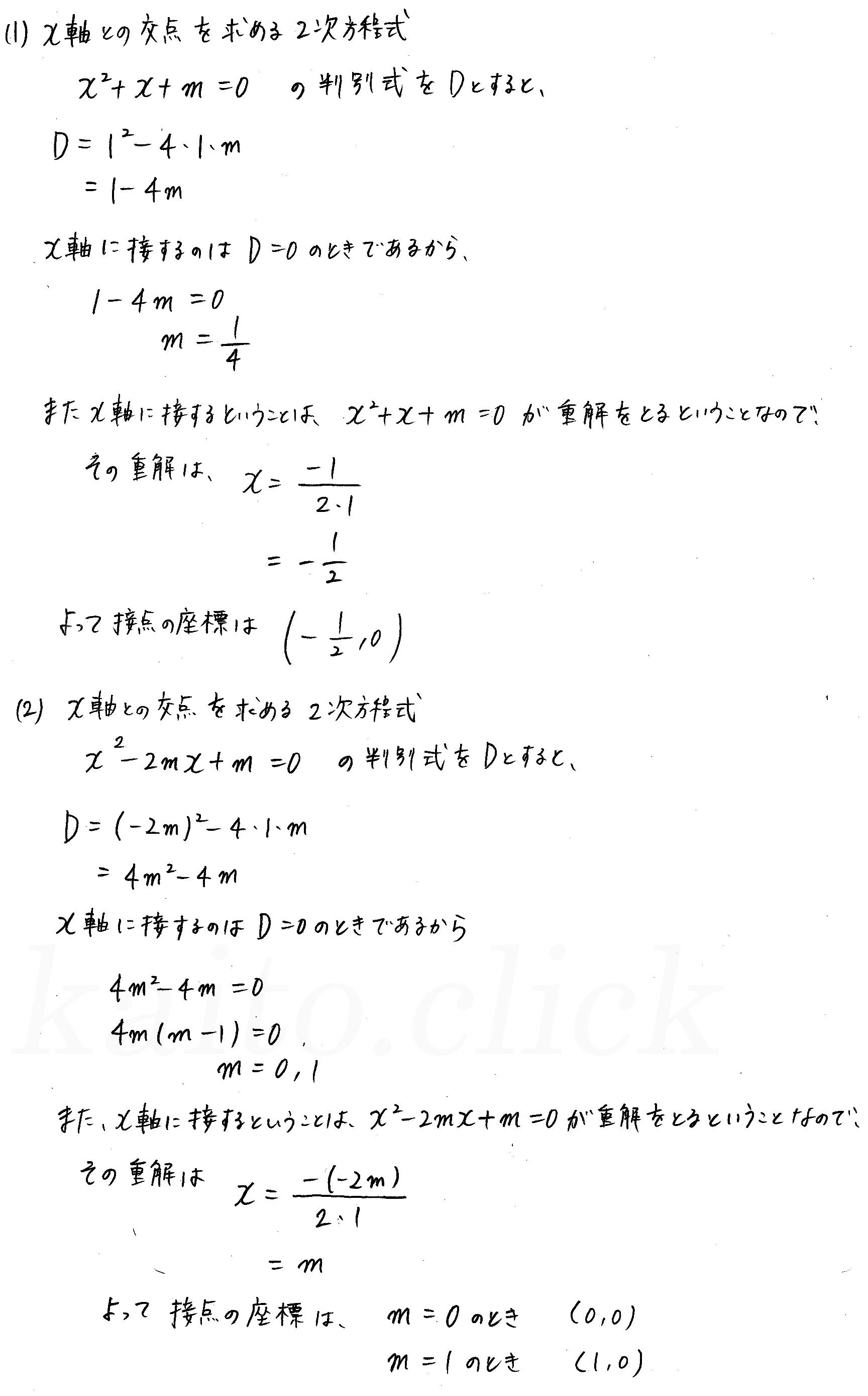 3TRIAL数学Ⅰ-174解答