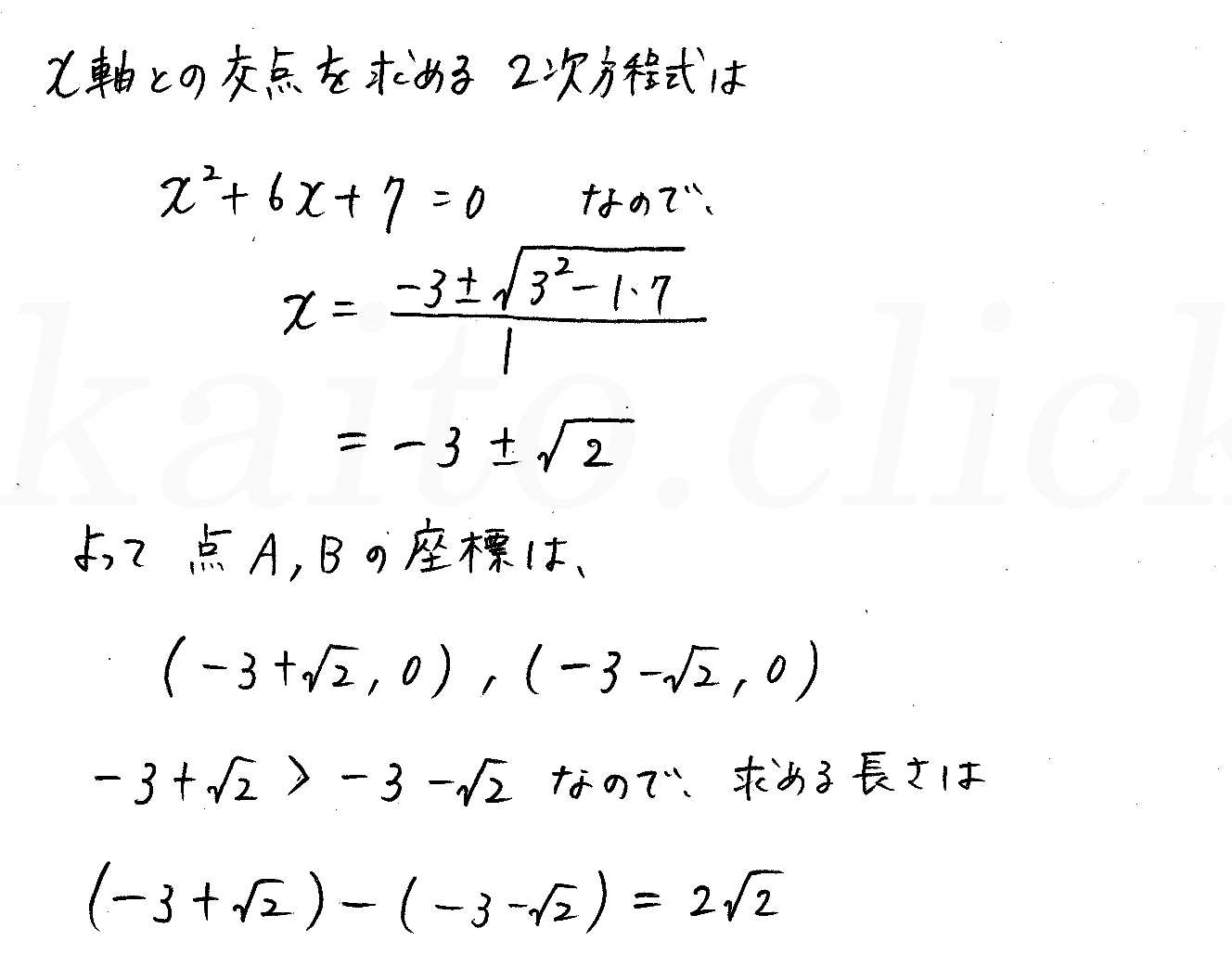 3TRIAL数学Ⅰ-175解答