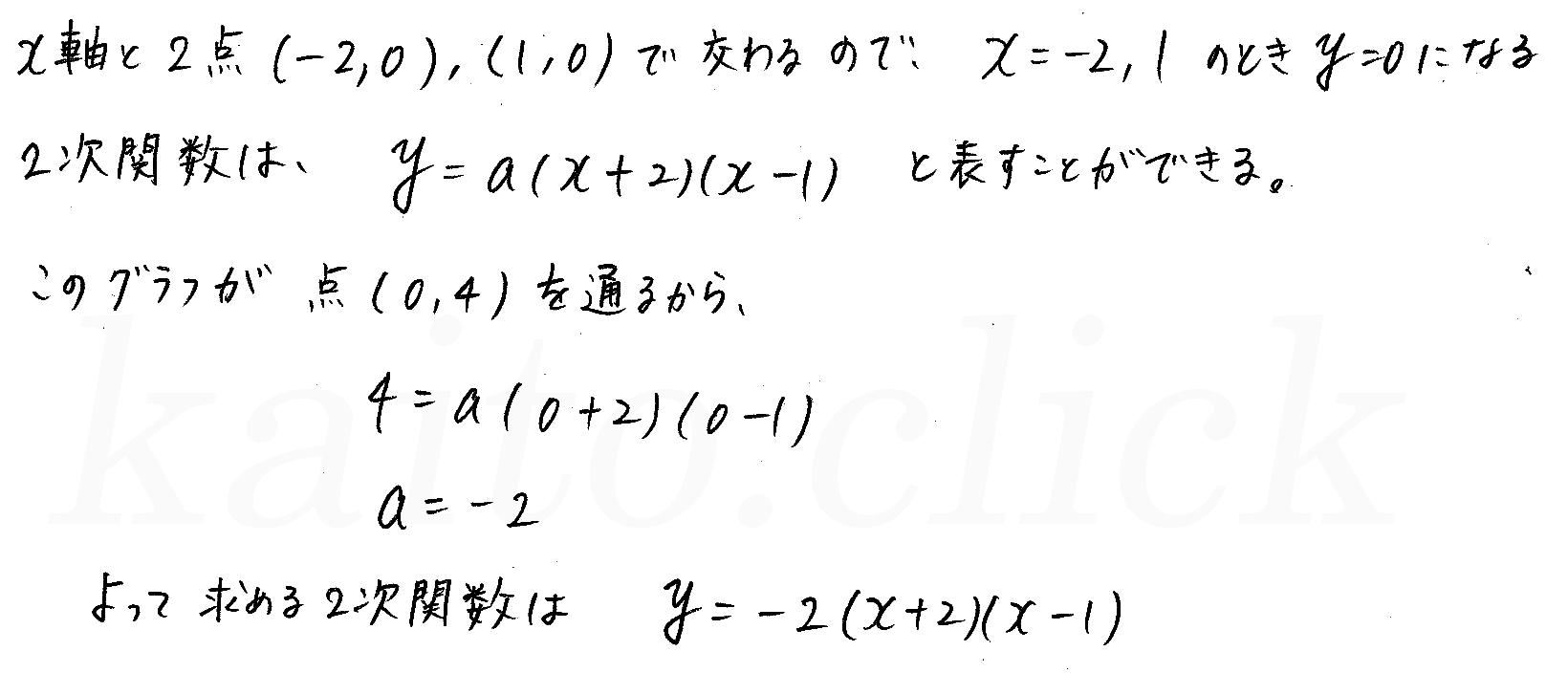 3TRIAL数学Ⅰ-176解答