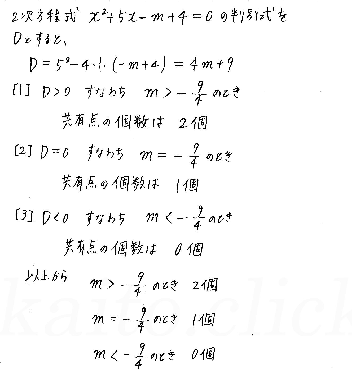 3TRIAL数学Ⅰ-177解答