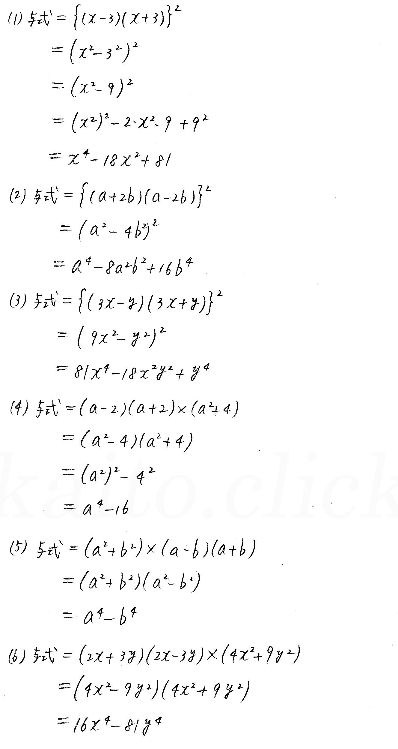 3TRIAL数学Ⅰ-18解答