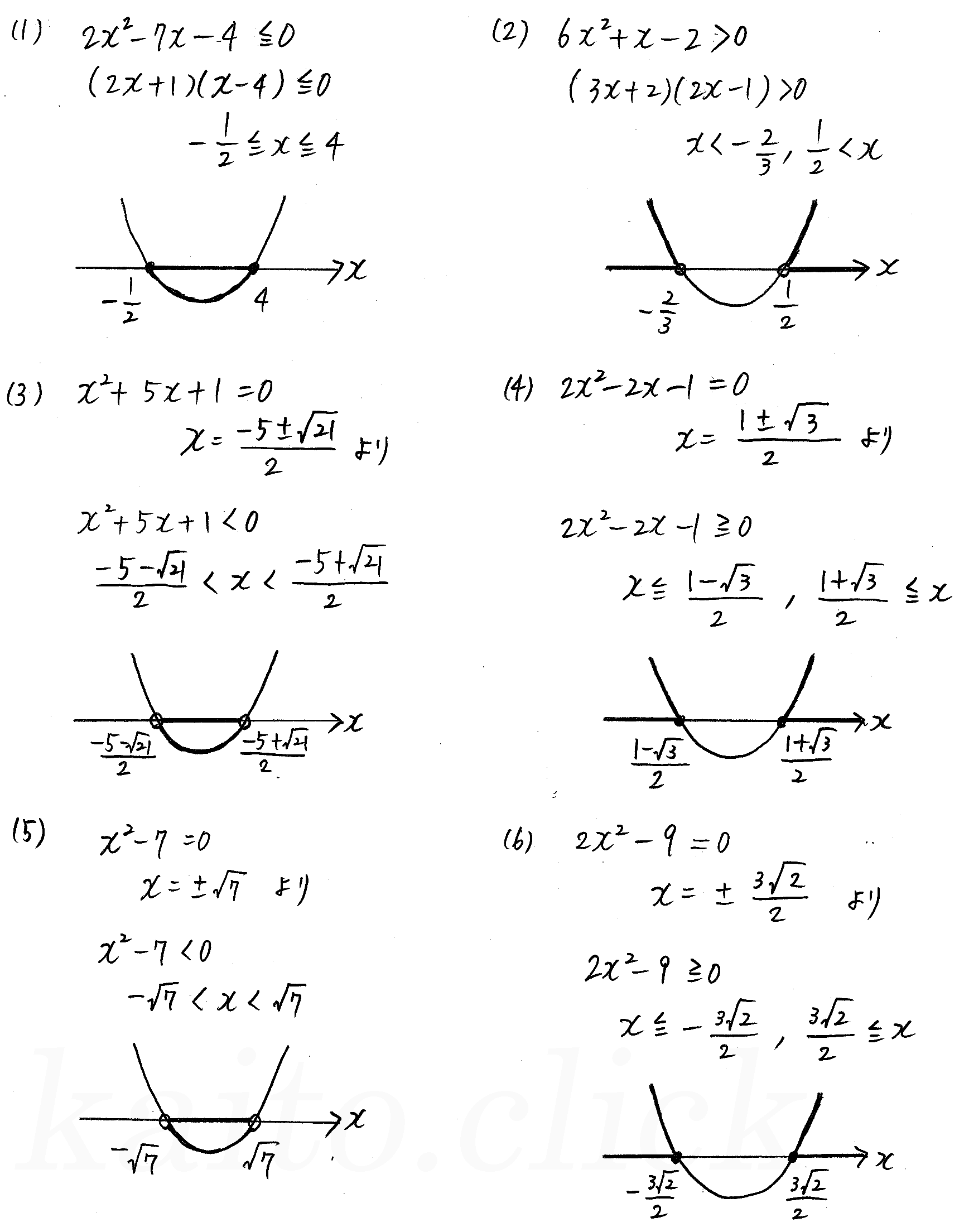 3TRIAL数学Ⅰ-181解答