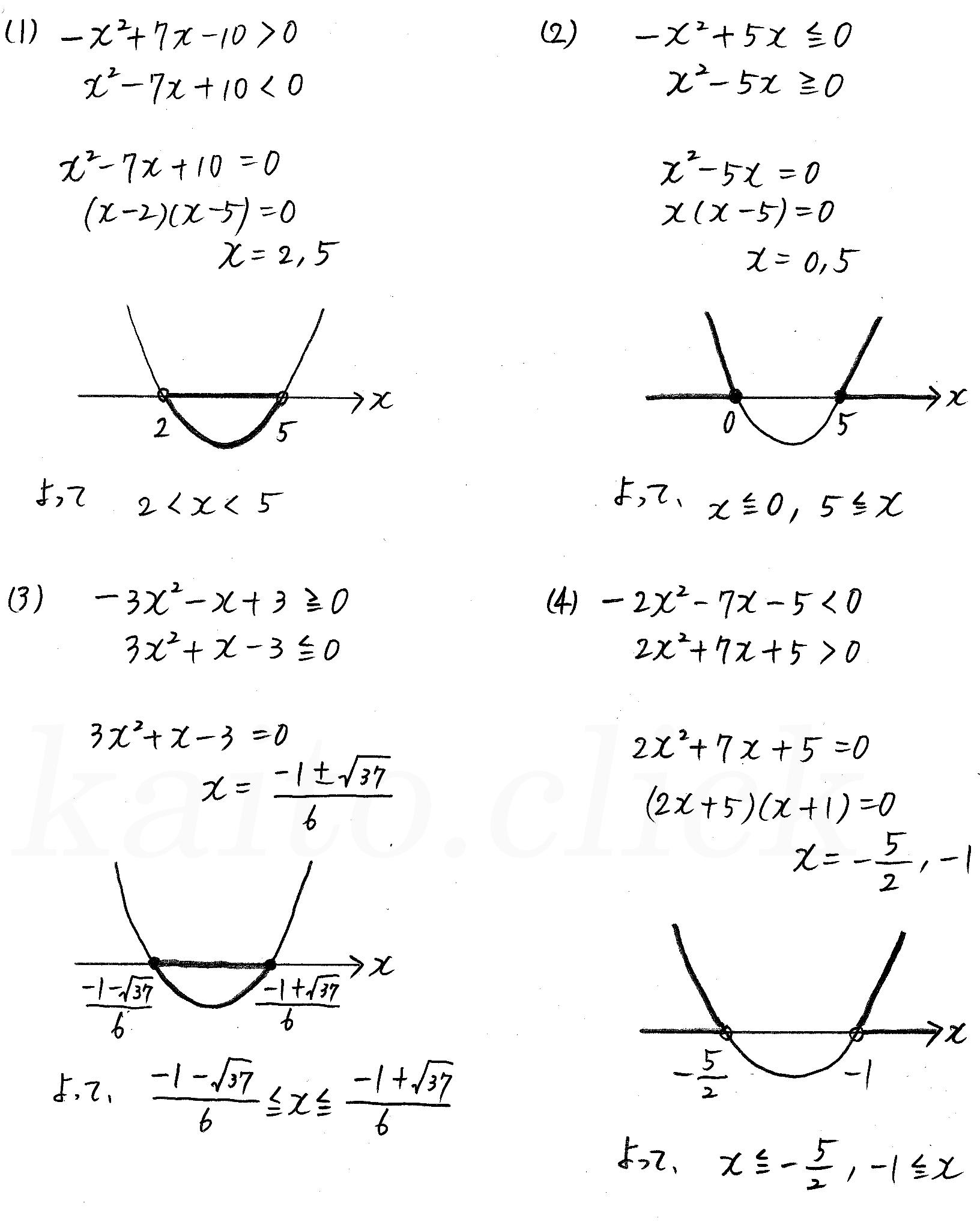 3TRIAL数学Ⅰ-182解答
