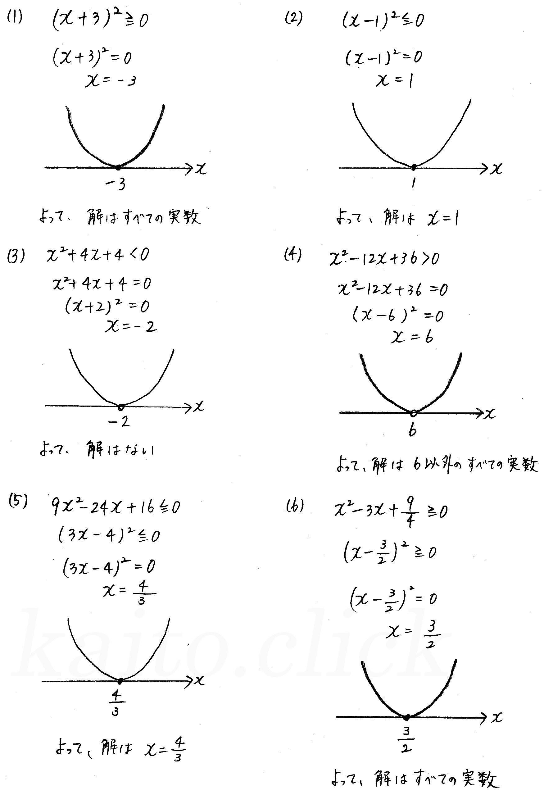 3TRIAL数学Ⅰ-183解答