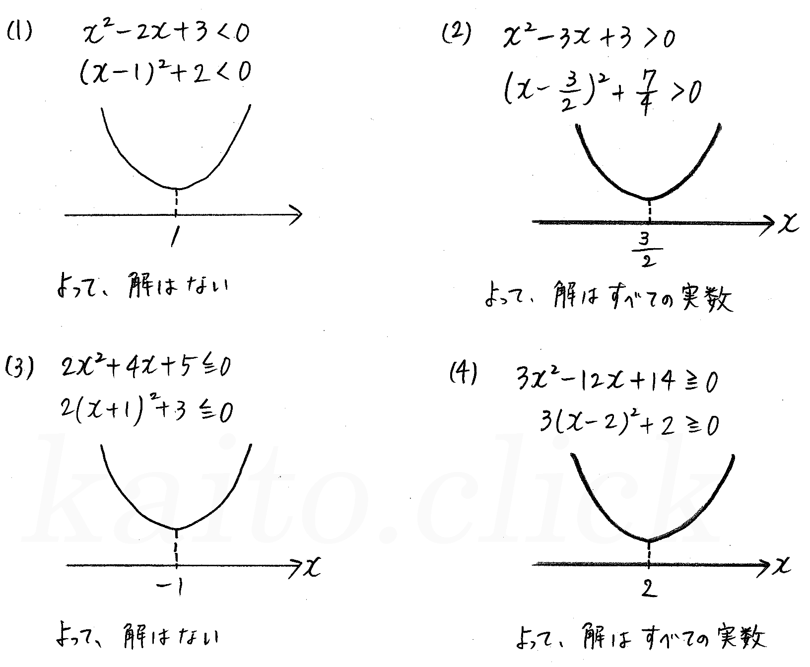 3TRIAL数学Ⅰ-184解答