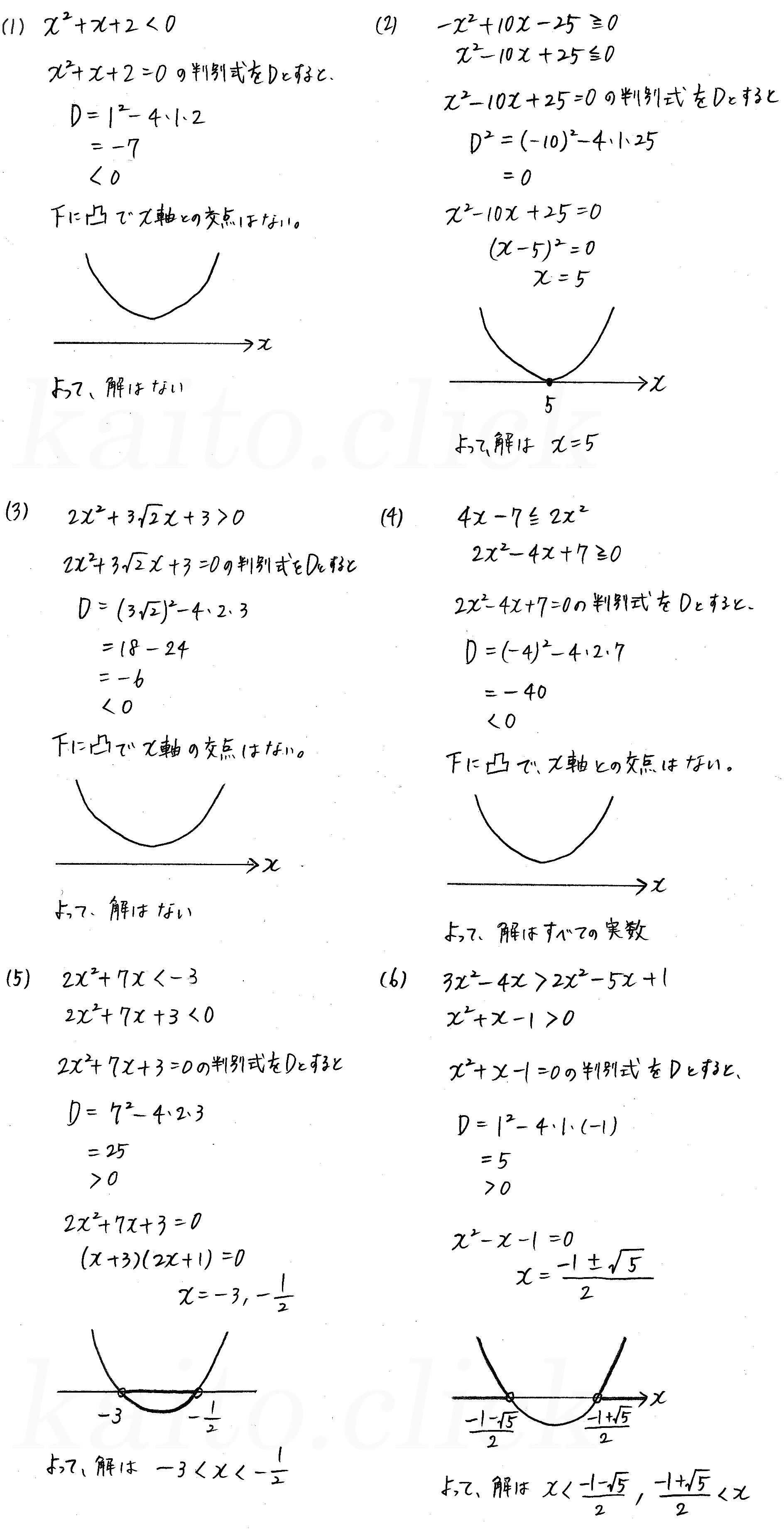 3TRIAL数学Ⅰ-185解答