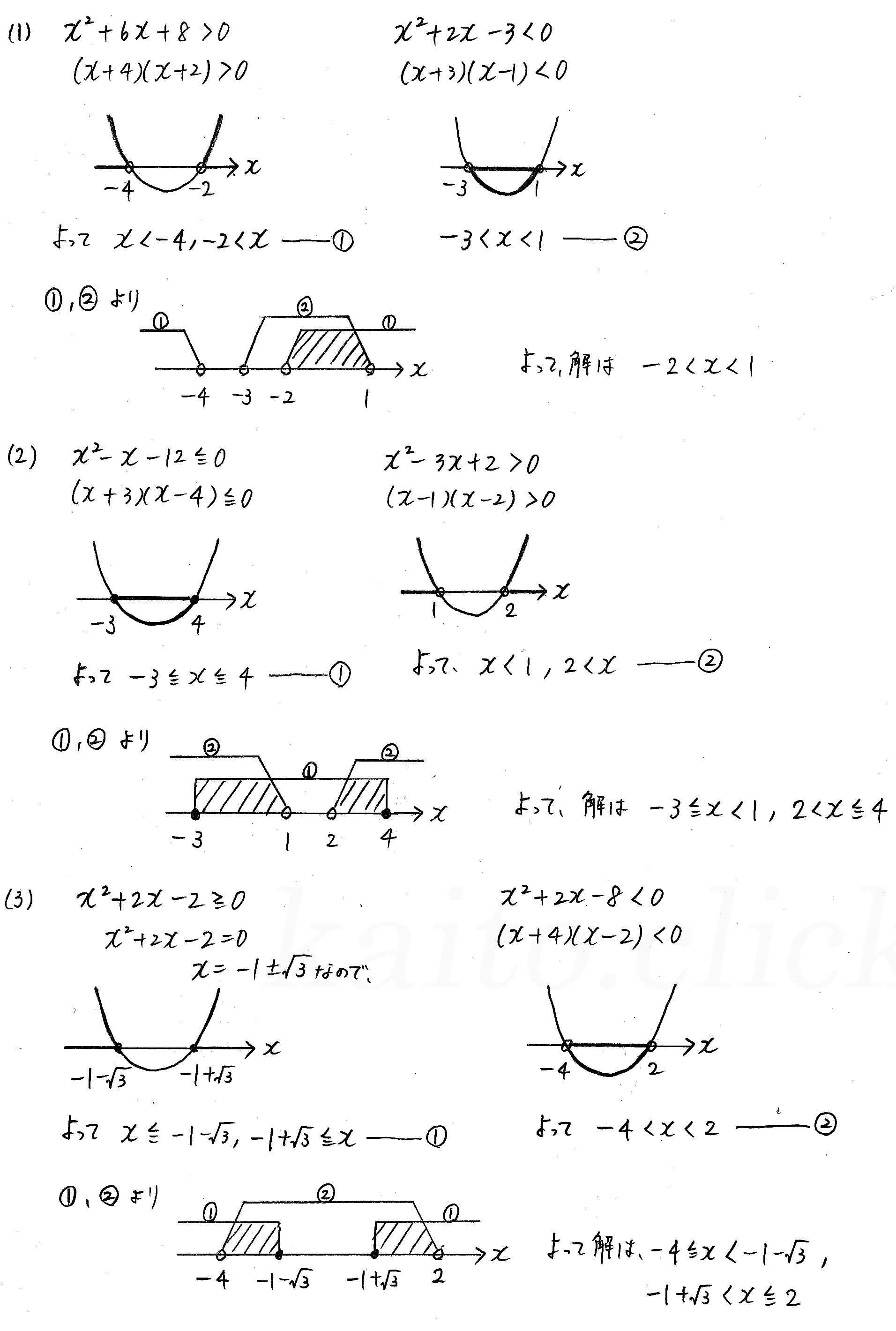 3TRIAL数学Ⅰ-186解答