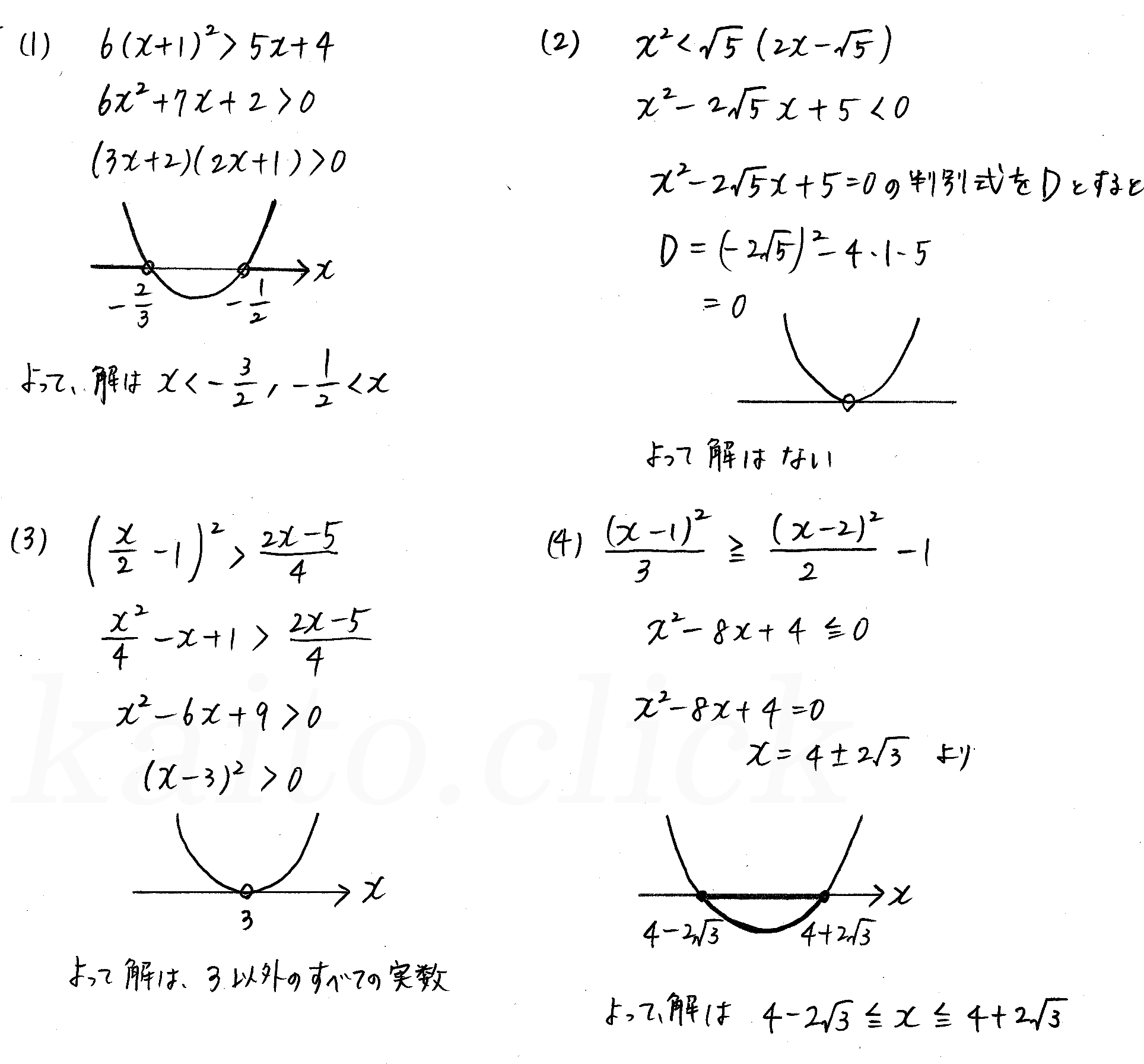 3TRIAL数学Ⅰ-187解答