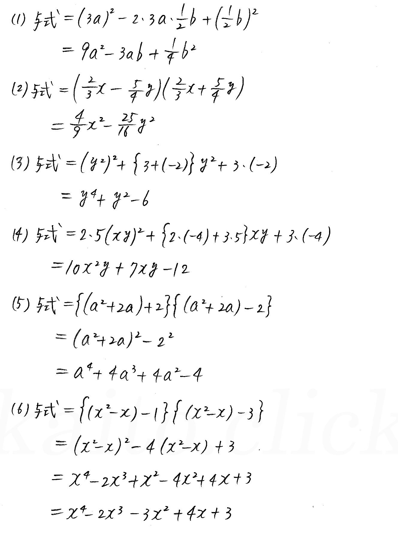 3TRIAL数学Ⅰ-19解答