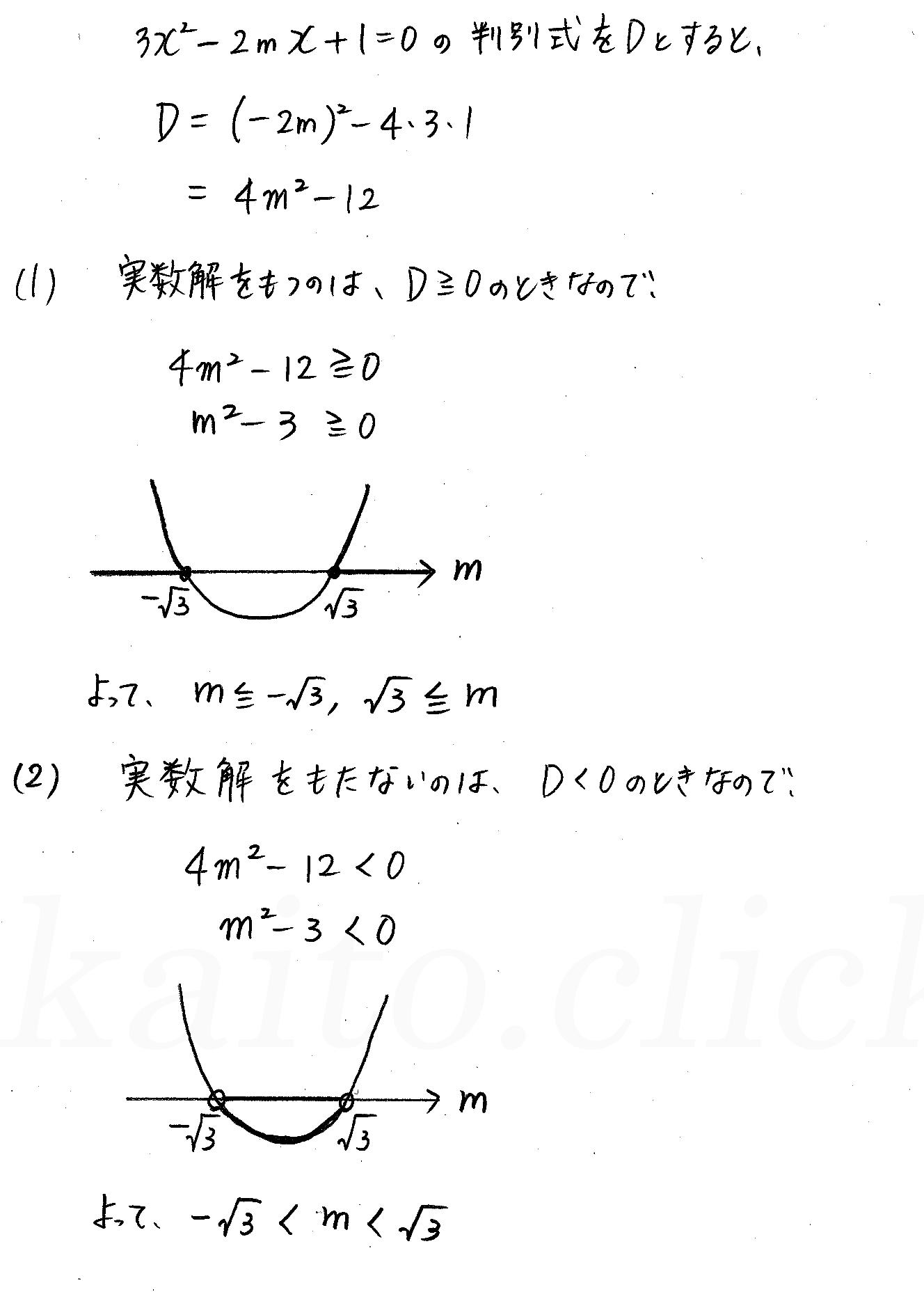 3TRIAL数学Ⅰ-190解答