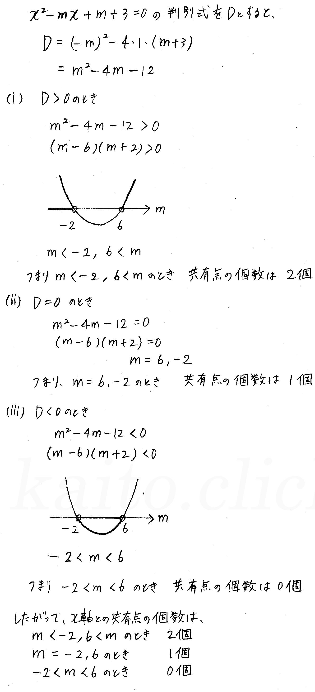 3TRIAL数学Ⅰ-191解答