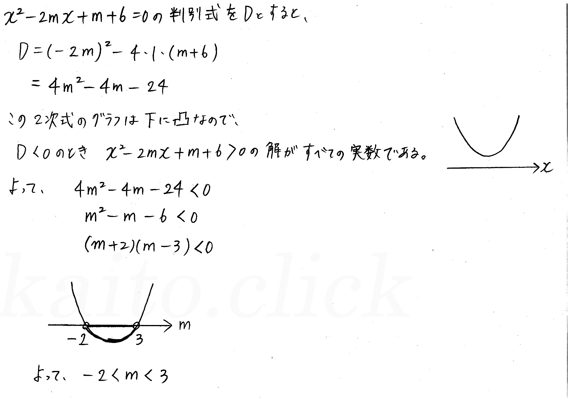 3TRIAL数学Ⅰ-192解答