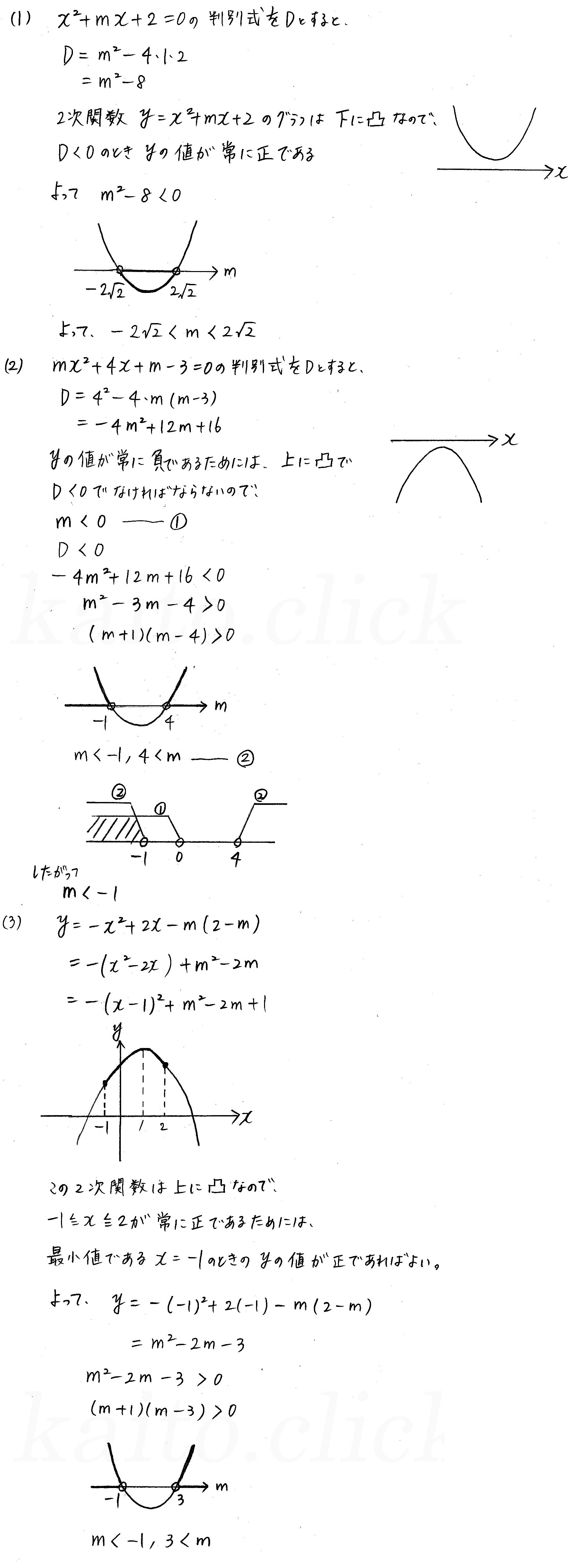 3TRIAL数学Ⅰ-193解答