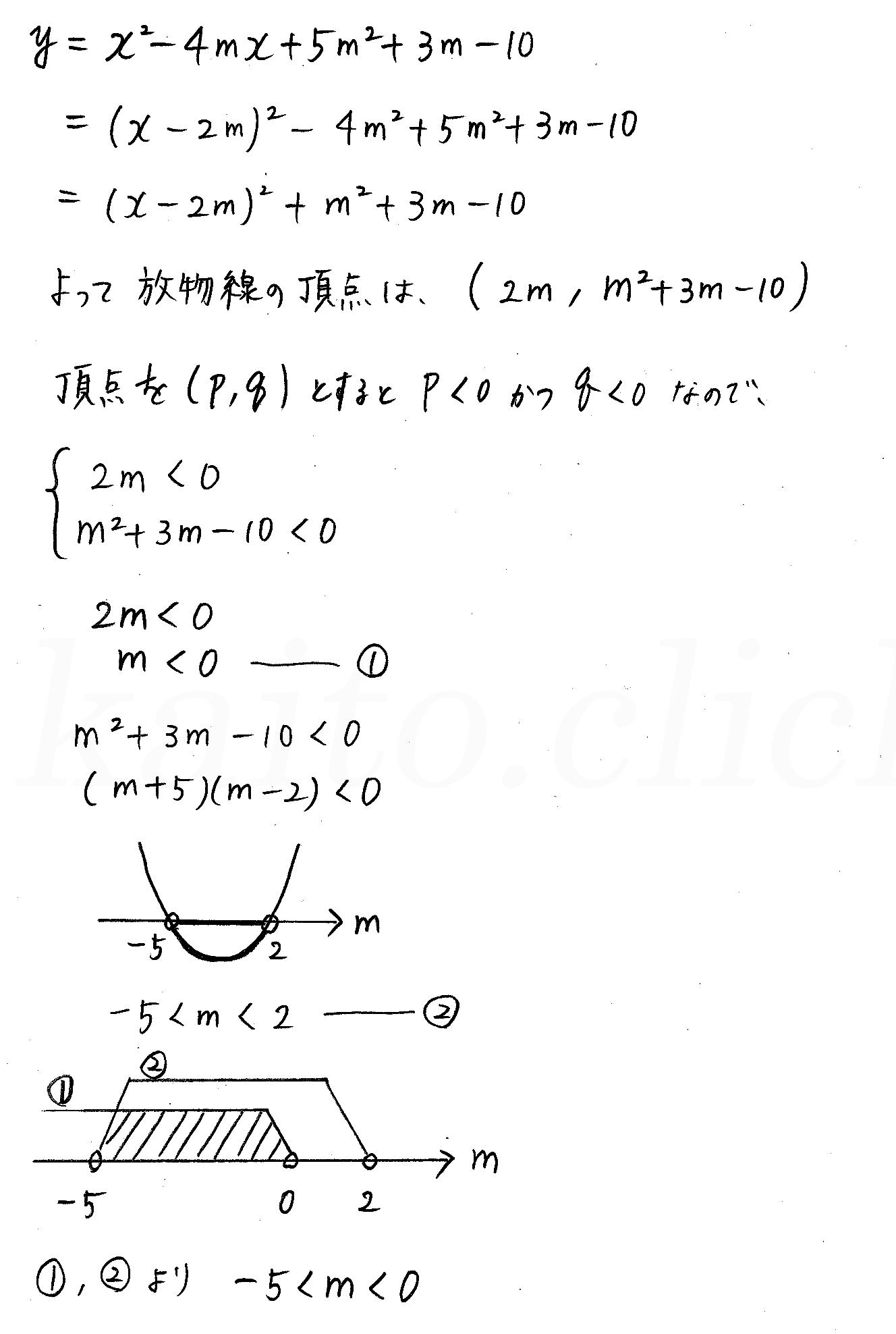 3TRIAL数学Ⅰ-195解答