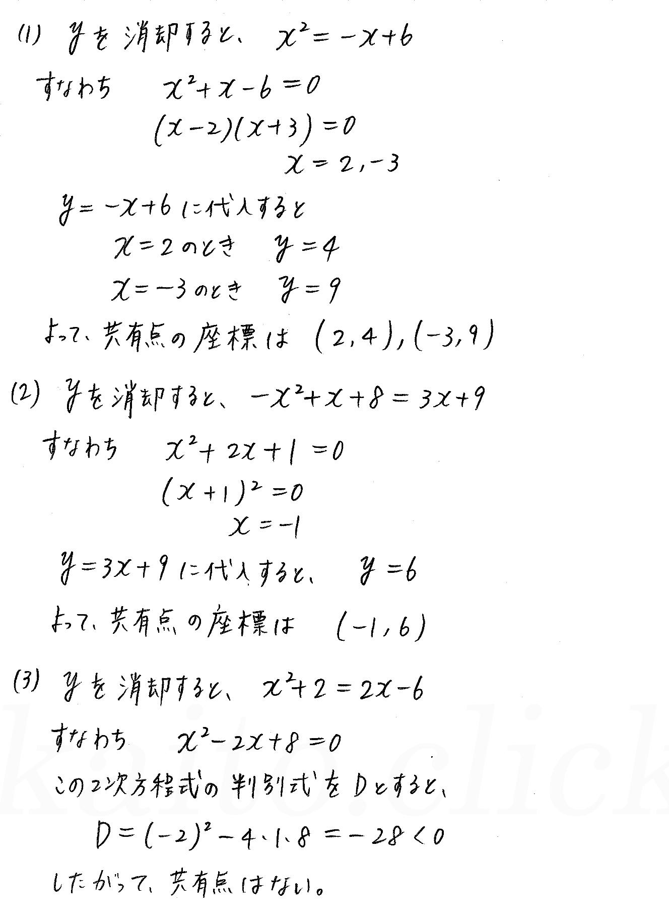3TRIAL数学Ⅰ-197解答