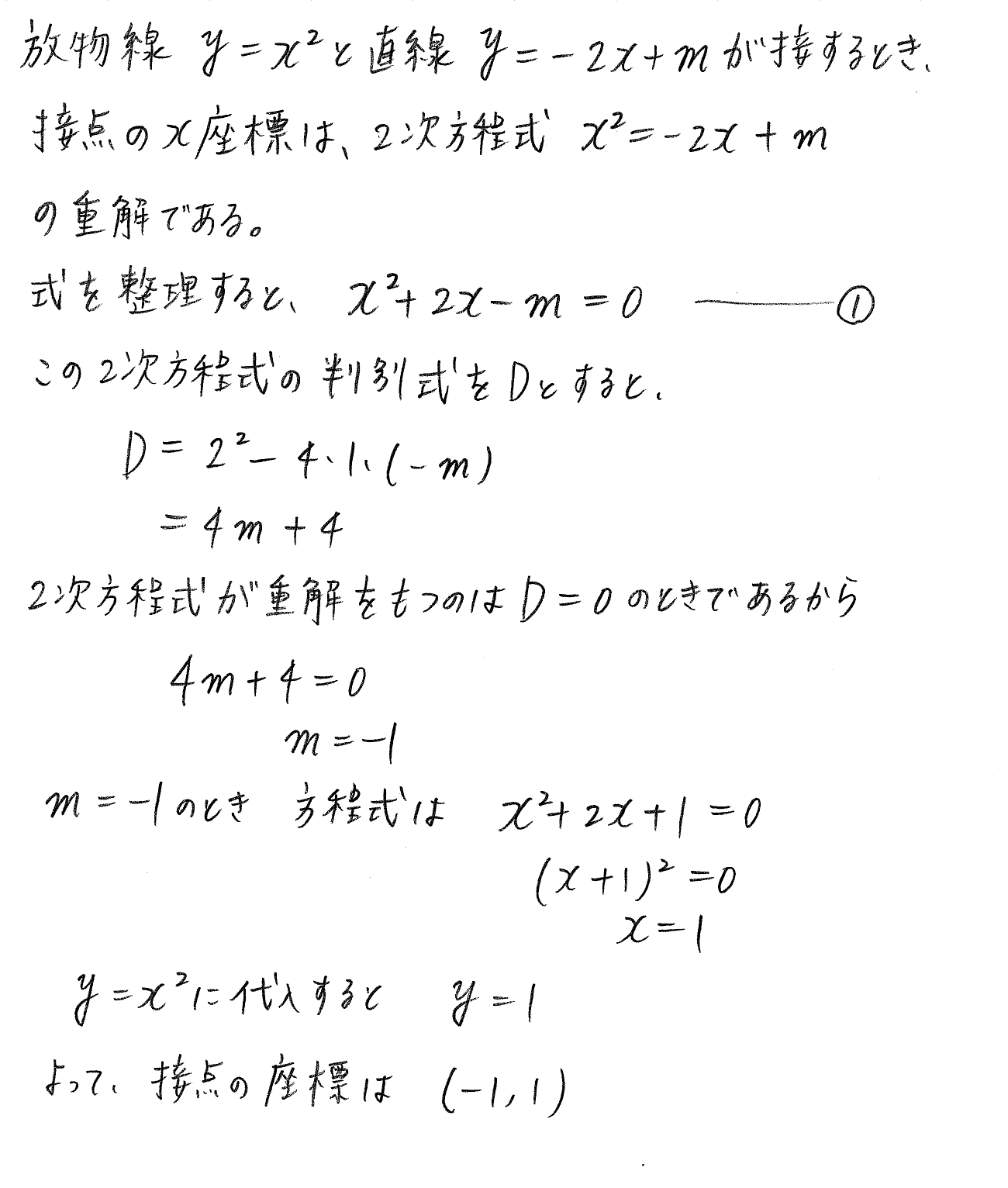 3TRIAL数学Ⅰ-198解答
