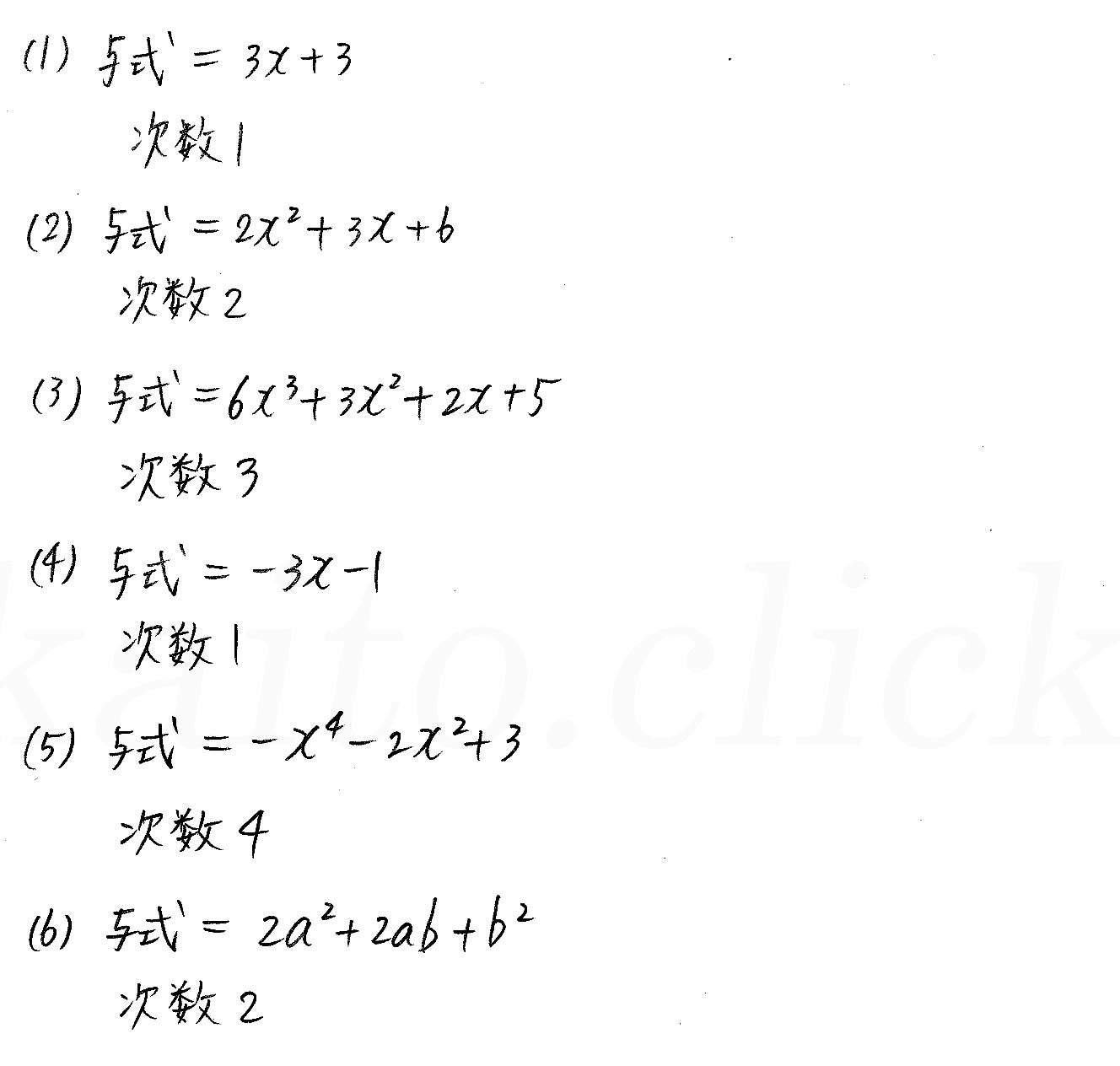 3TRIAL数学Ⅰ-2解答
