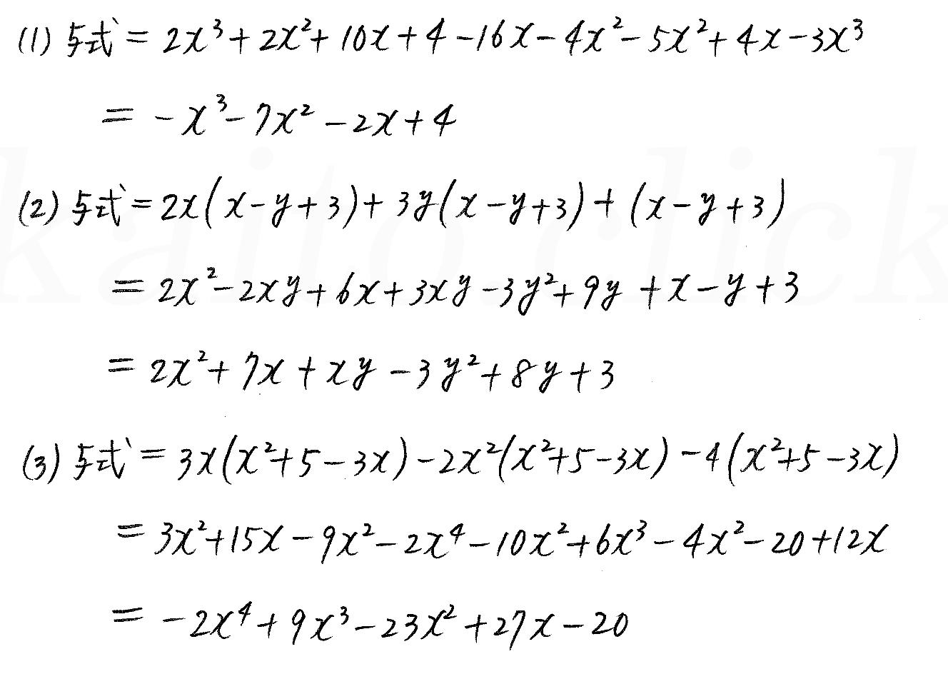 3TRIAL数学Ⅰ-20解答