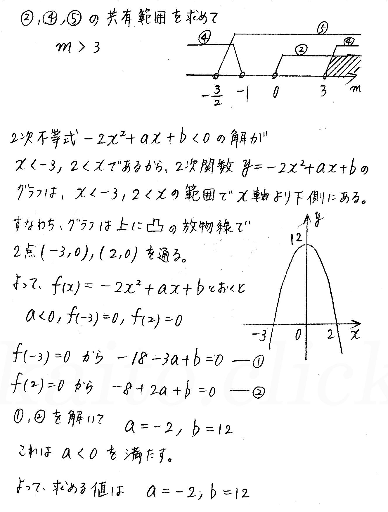 3TRIAL数学Ⅰ-201解答