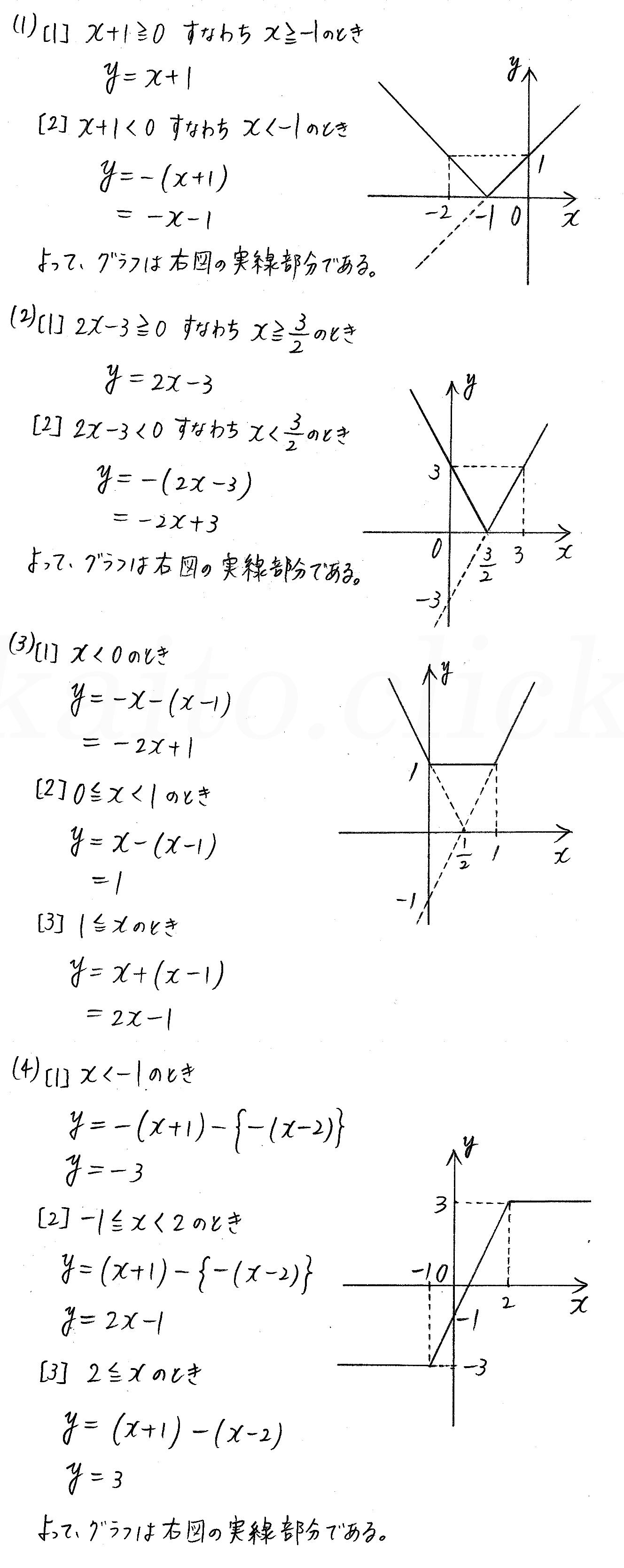 3TRIAL数学Ⅰ-202解答