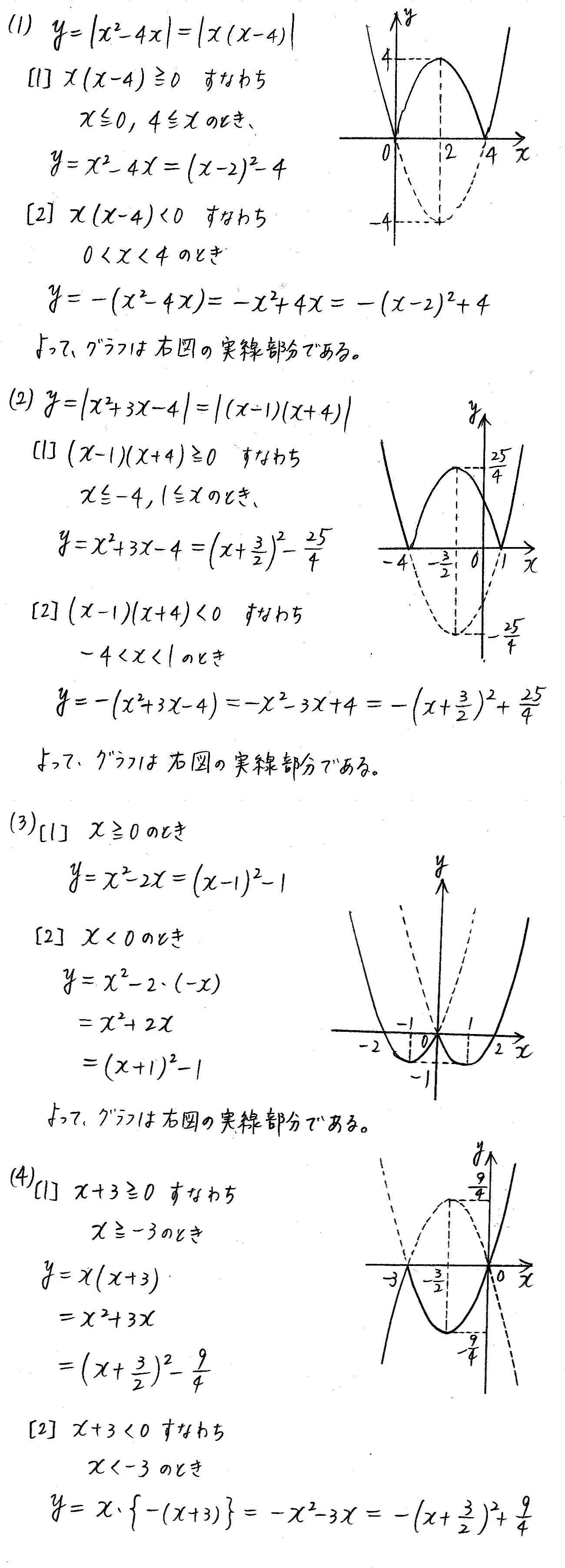 3TRIAL数学Ⅰ-203解答