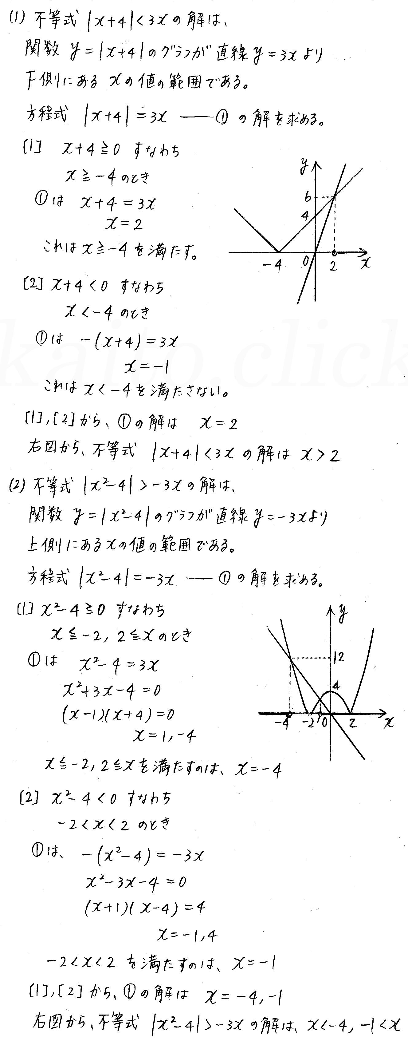 3TRIAL数学Ⅰ-204解答