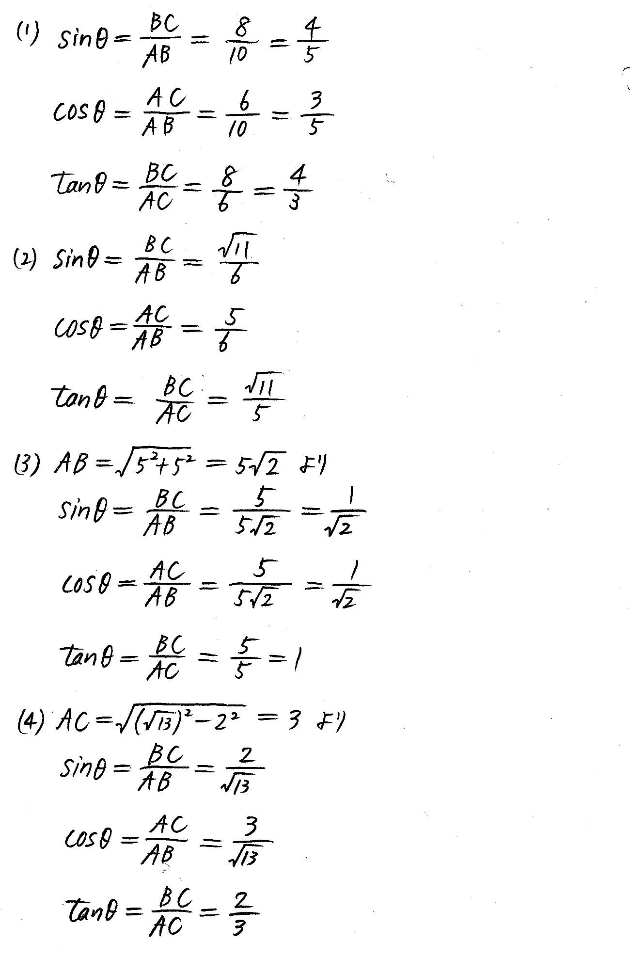 3TRIAL数学Ⅰ-205解答