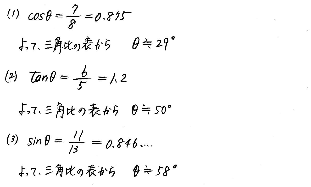 3TRIAL数学Ⅰ-207解答