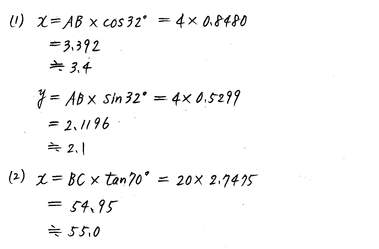 3TRIAL数学Ⅰ-208解答
