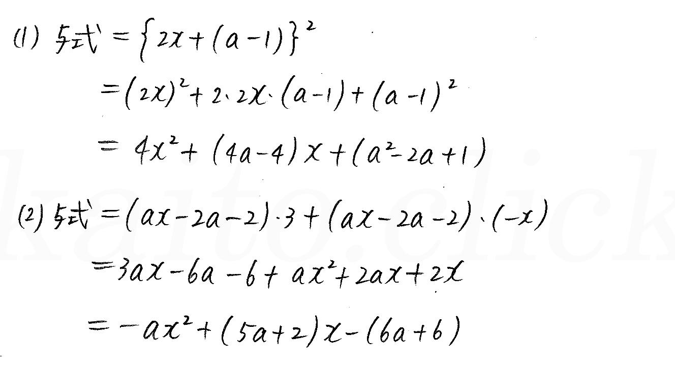 3TRIAL数学Ⅰ-21解答
