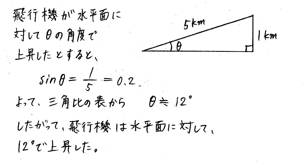 3TRIAL数学Ⅰ-210解答