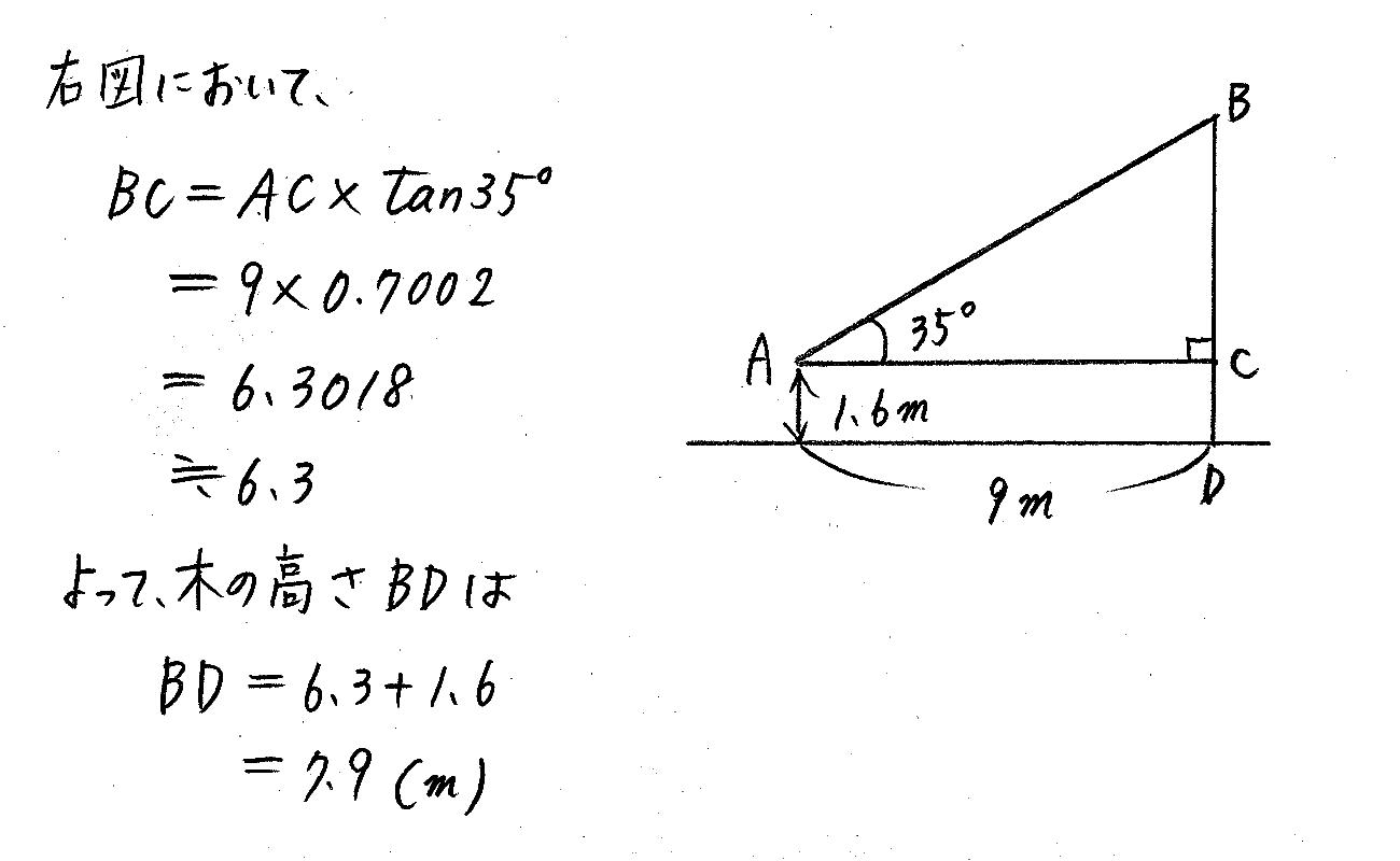 3TRIAL数学Ⅰ-211解答