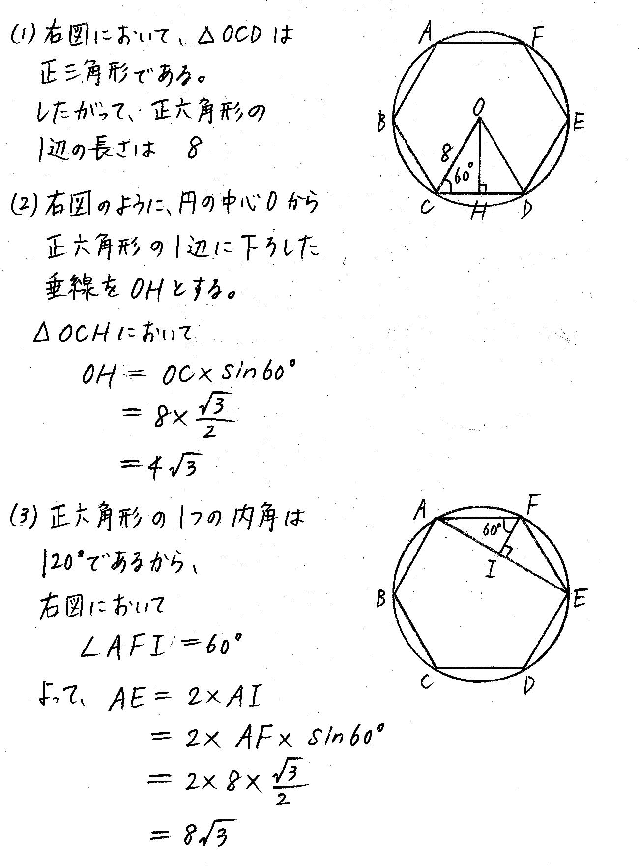 3TRIAL数学Ⅰ-212解答
