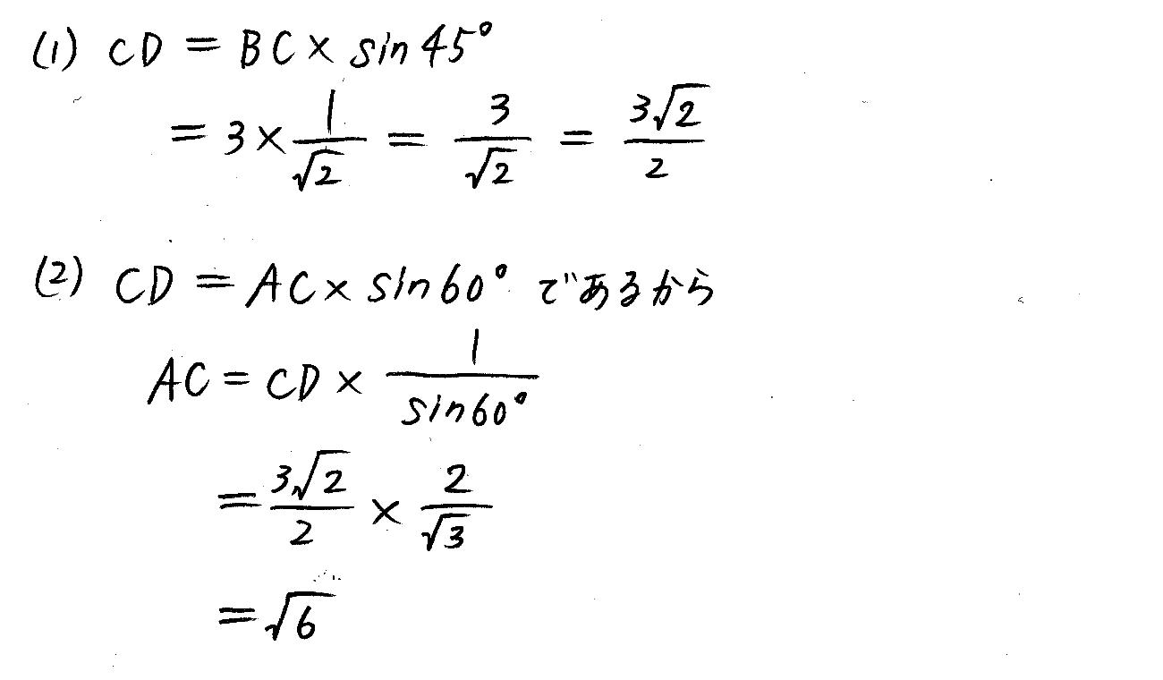 3TRIAL数学Ⅰ-213解答