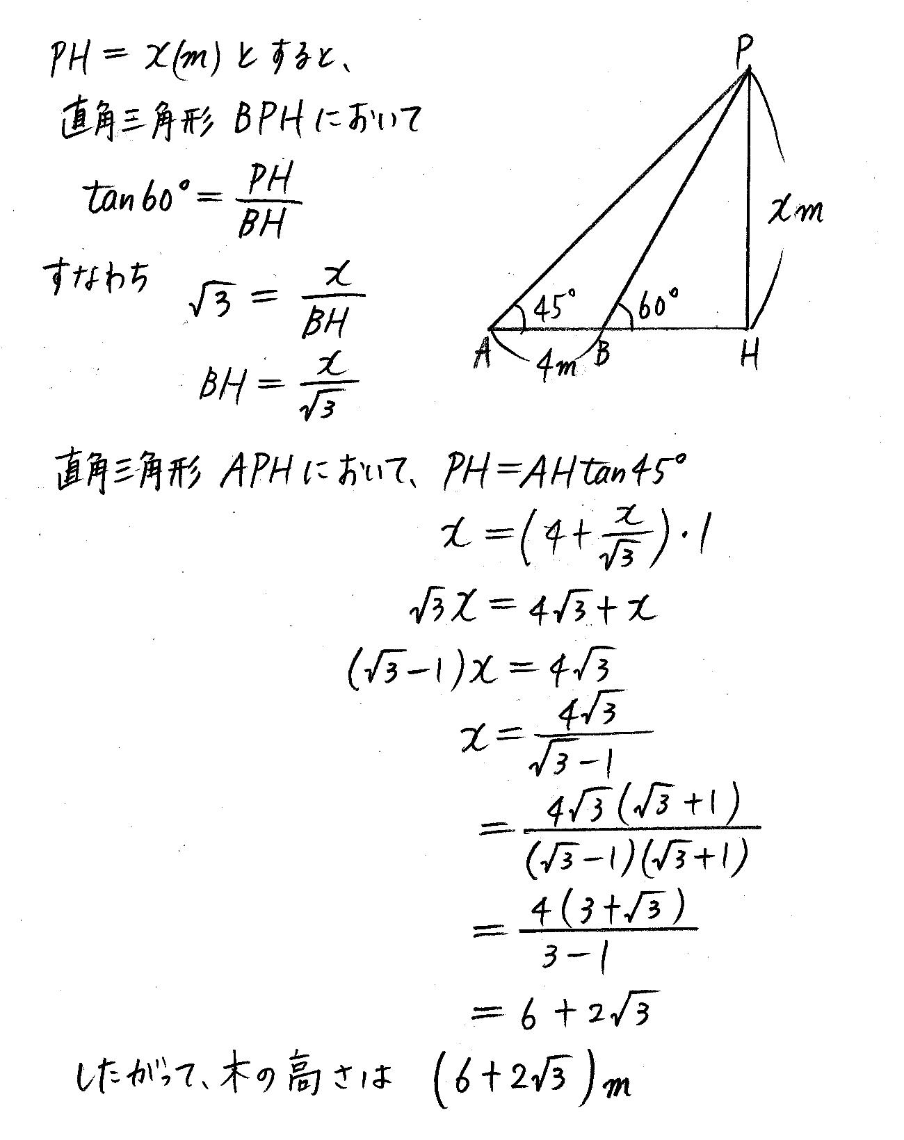 3TRIAL数学Ⅰ-214解答