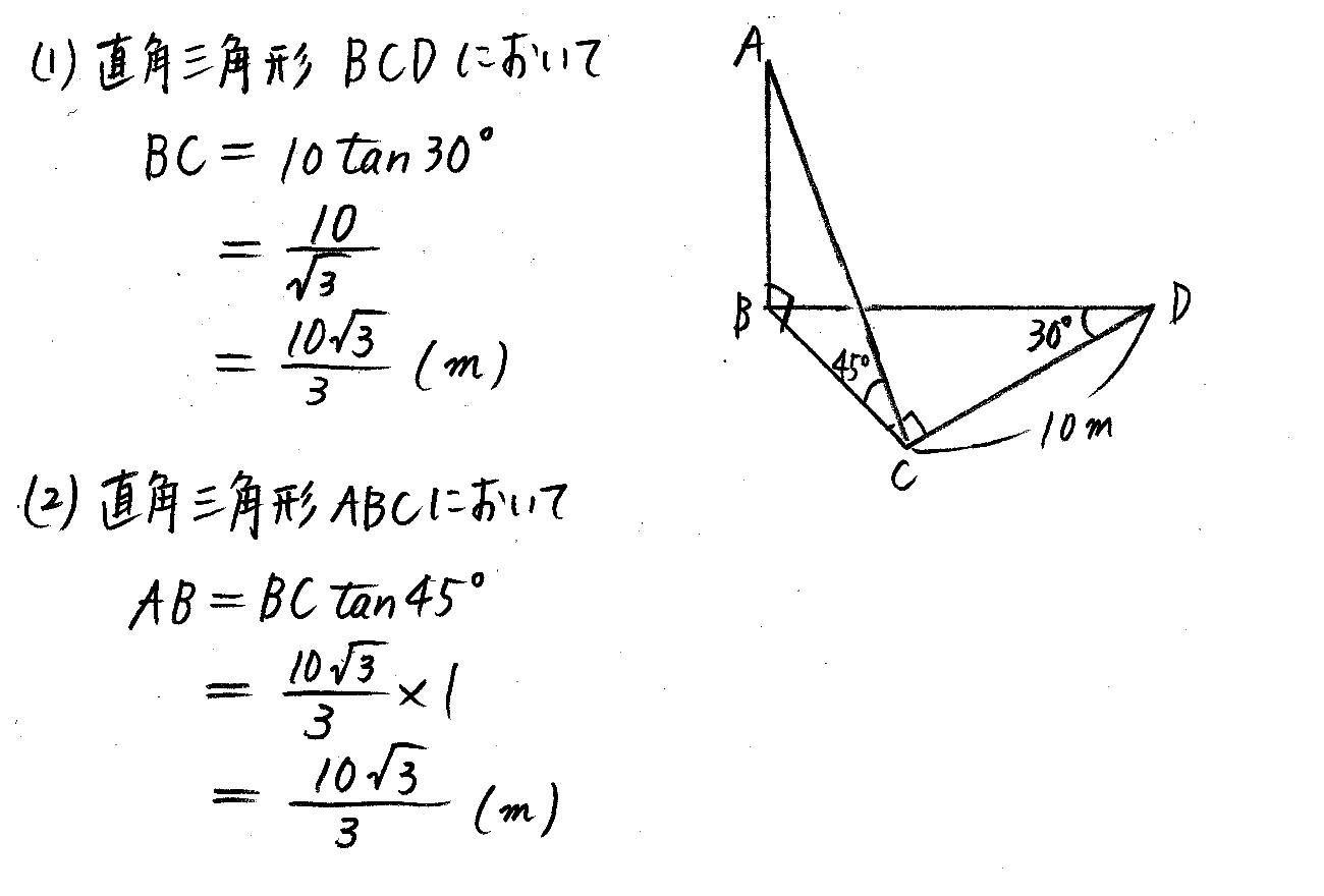 3TRIAL数学Ⅰ-215解答
