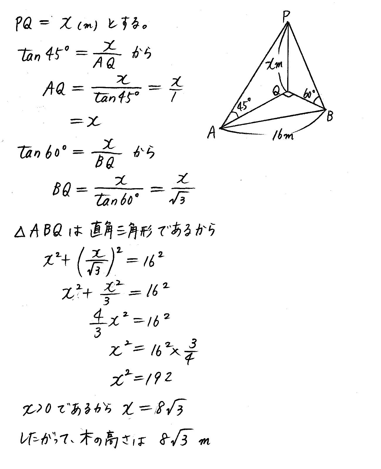 3TRIAL数学Ⅰ-216解答