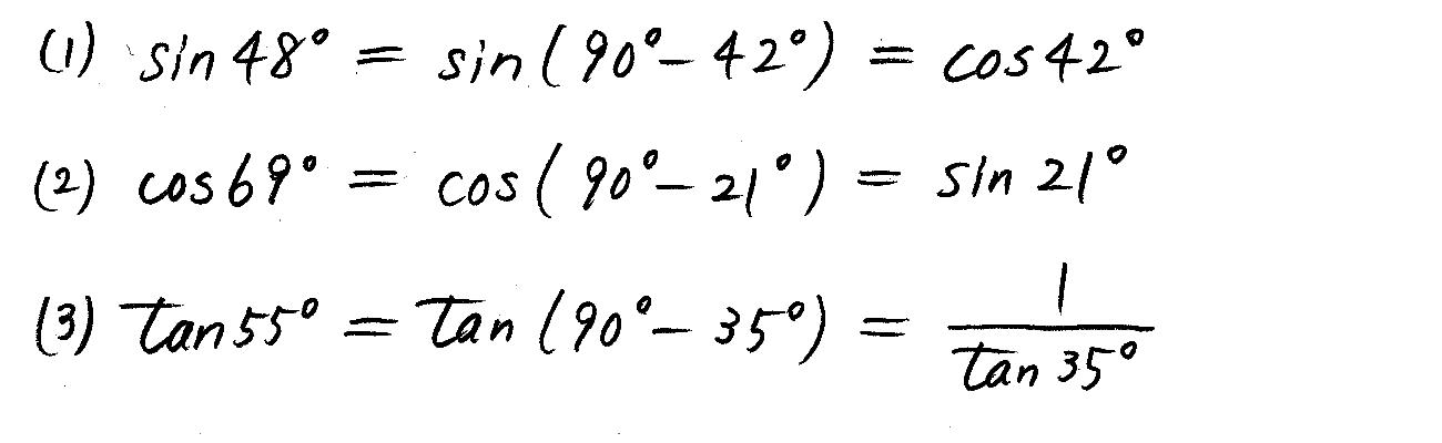 3TRIAL数学Ⅰ-218解答