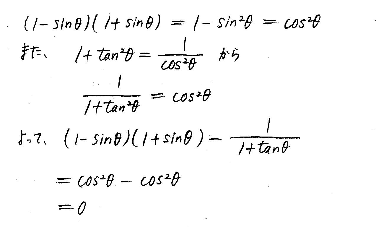 3TRIAL数学Ⅰ-219解答