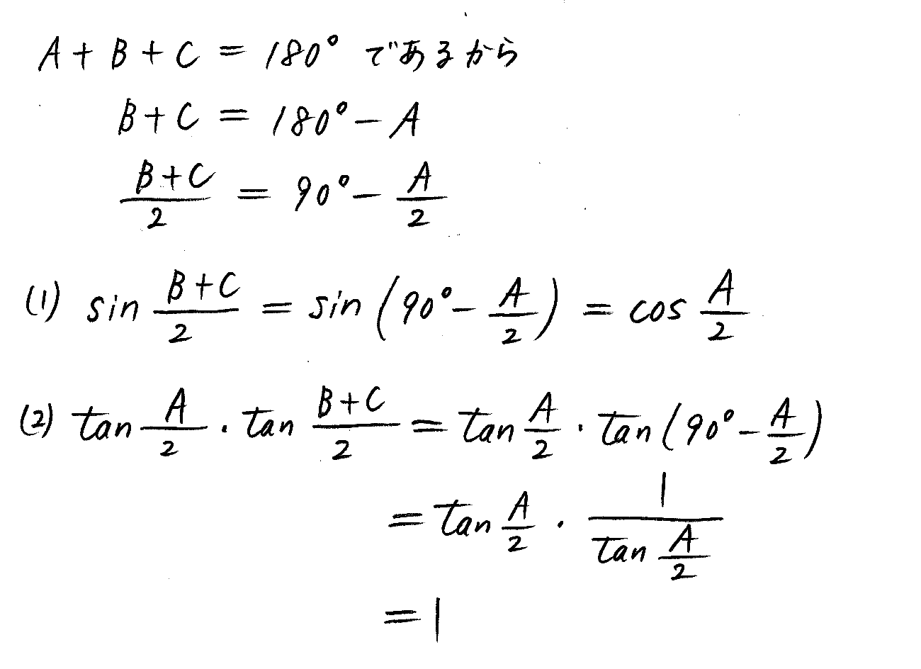 3TRIAL数学Ⅰ-220解答