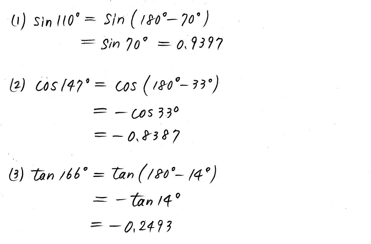 3TRIAL数学Ⅰ-222解答