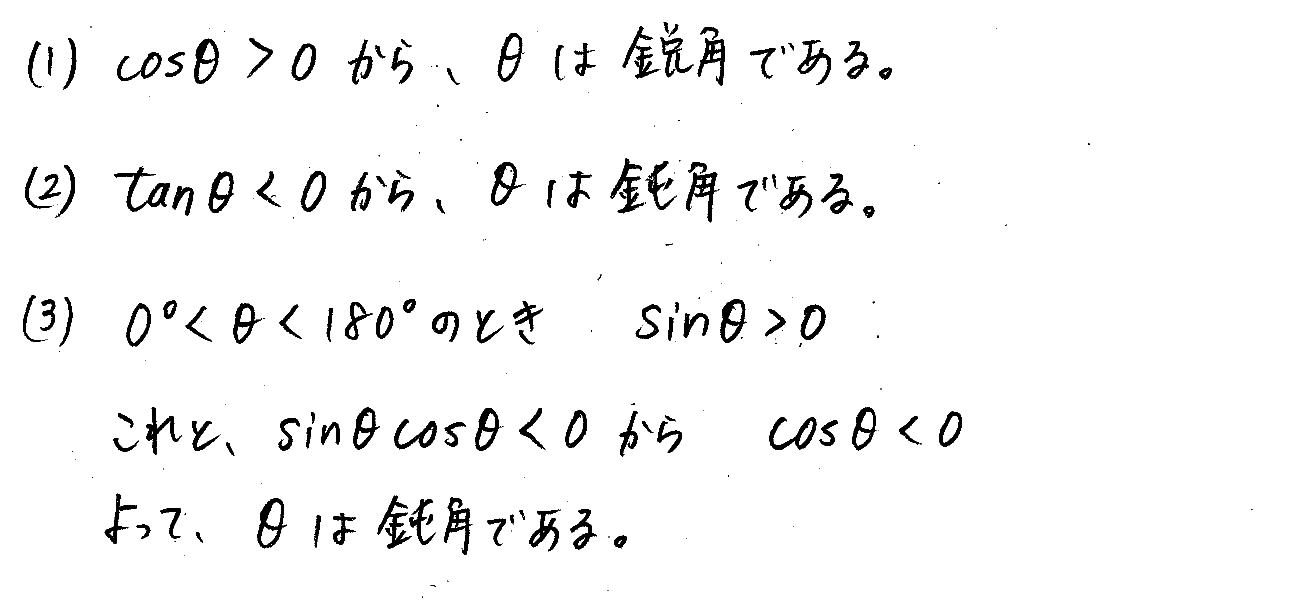 3TRIAL数学Ⅰ-224解答